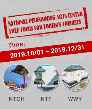 国家表演芸術センター - Free Tours for Foreign Tourists