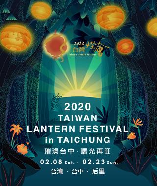 2017台湾ランタンフェスティバルIN台中