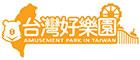 台湾のテーマパーク