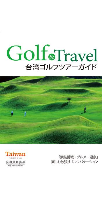 台湾ゴルフツアーガイド
