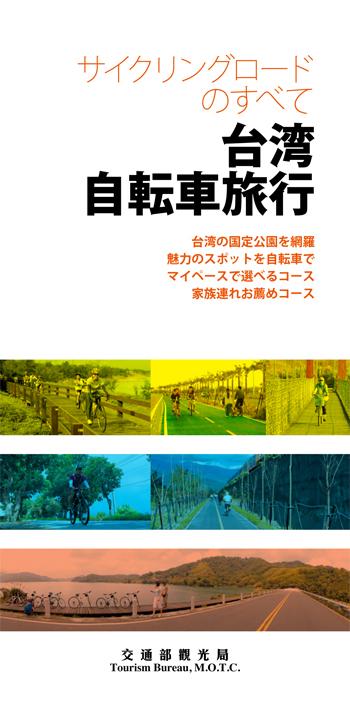 台湾自転車旅行