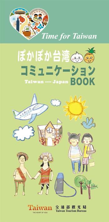 ぽかぽか台湾コミュニケーションBOOK