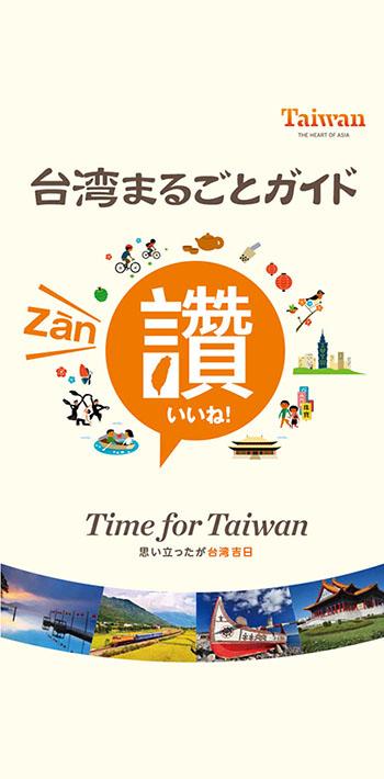 台湾まるごとガイド