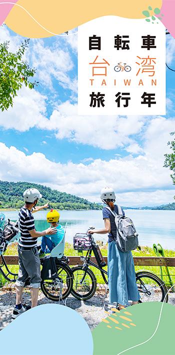 台湾自転車旅行年