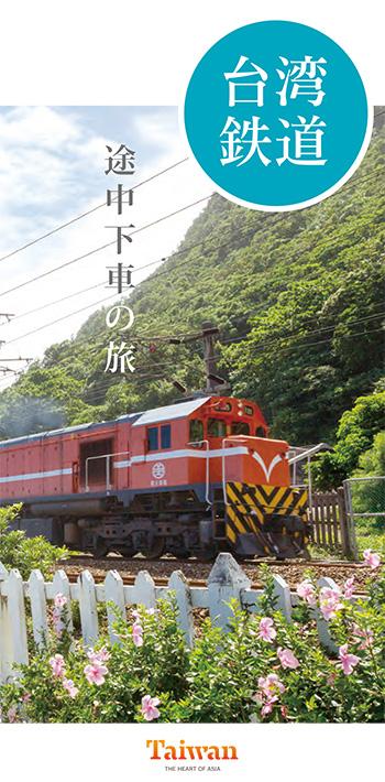 台湾鉄道-途中下車の旅