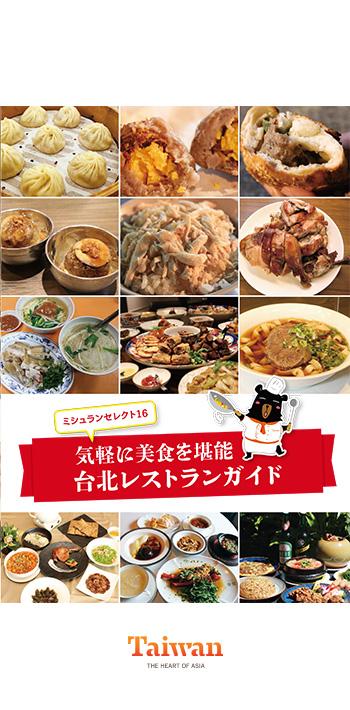 2019ミシュラン台北レストランガイド
