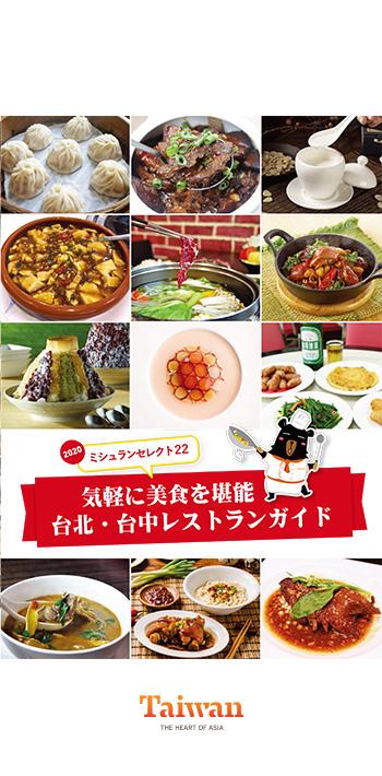 2020ミシュラン台北.台中レストランガイド