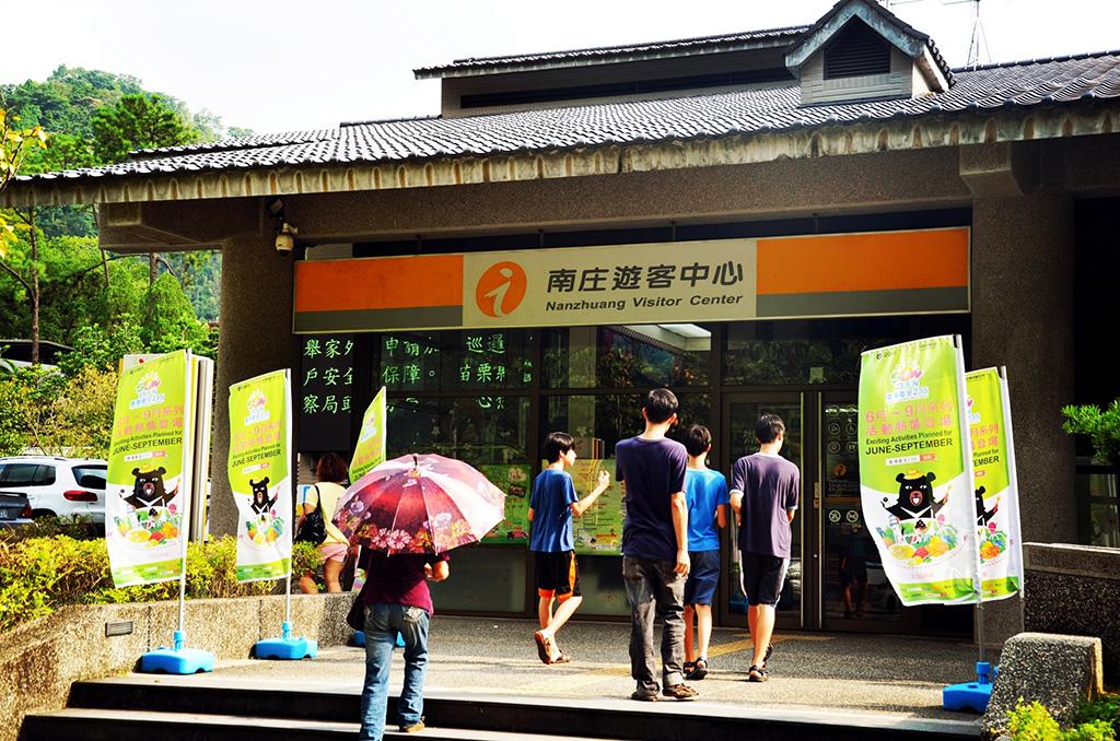南庄ビジターセンター