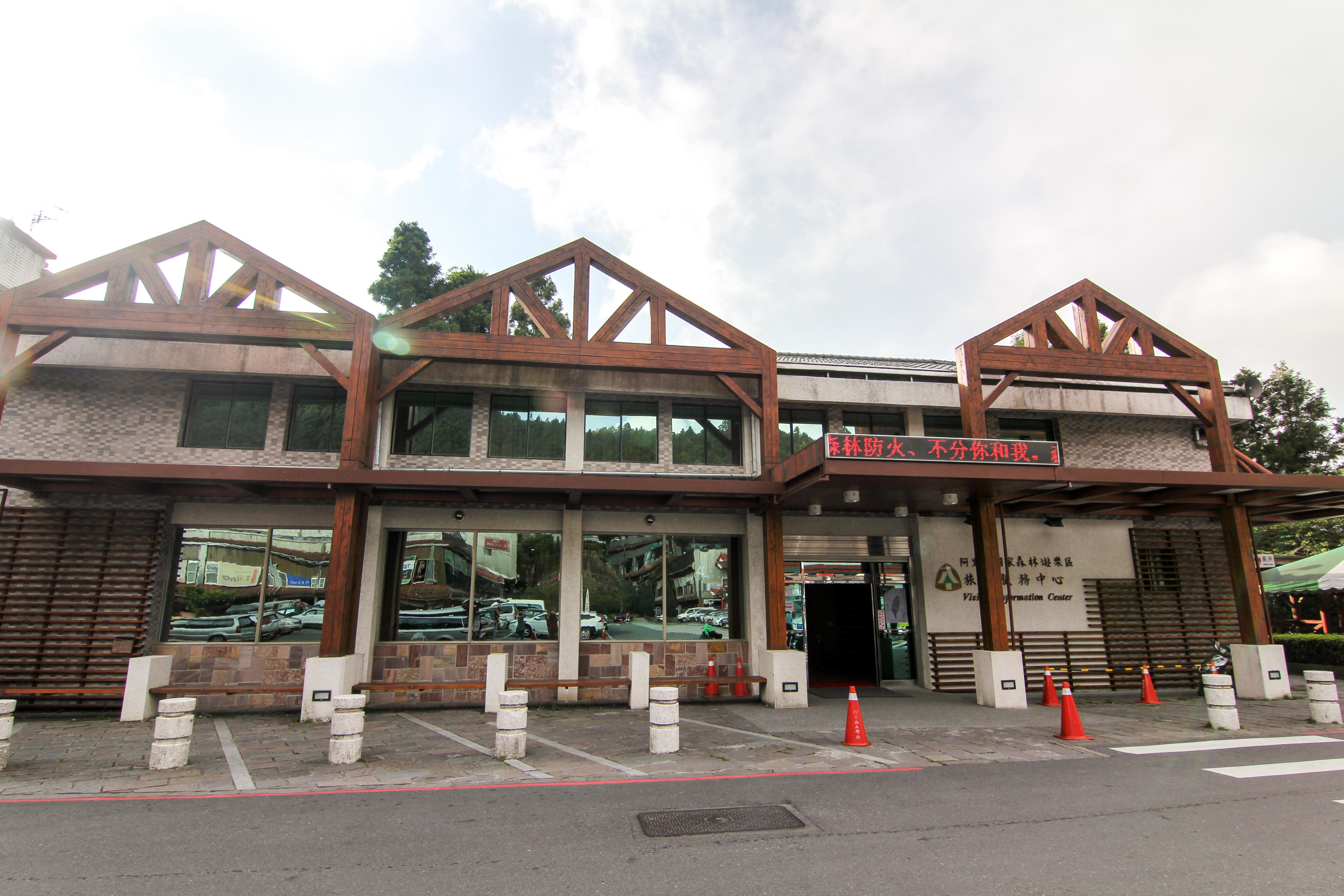 旅客サービスセンター