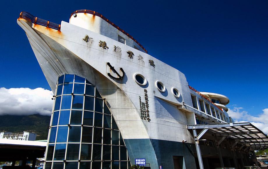 新港漁業ビル