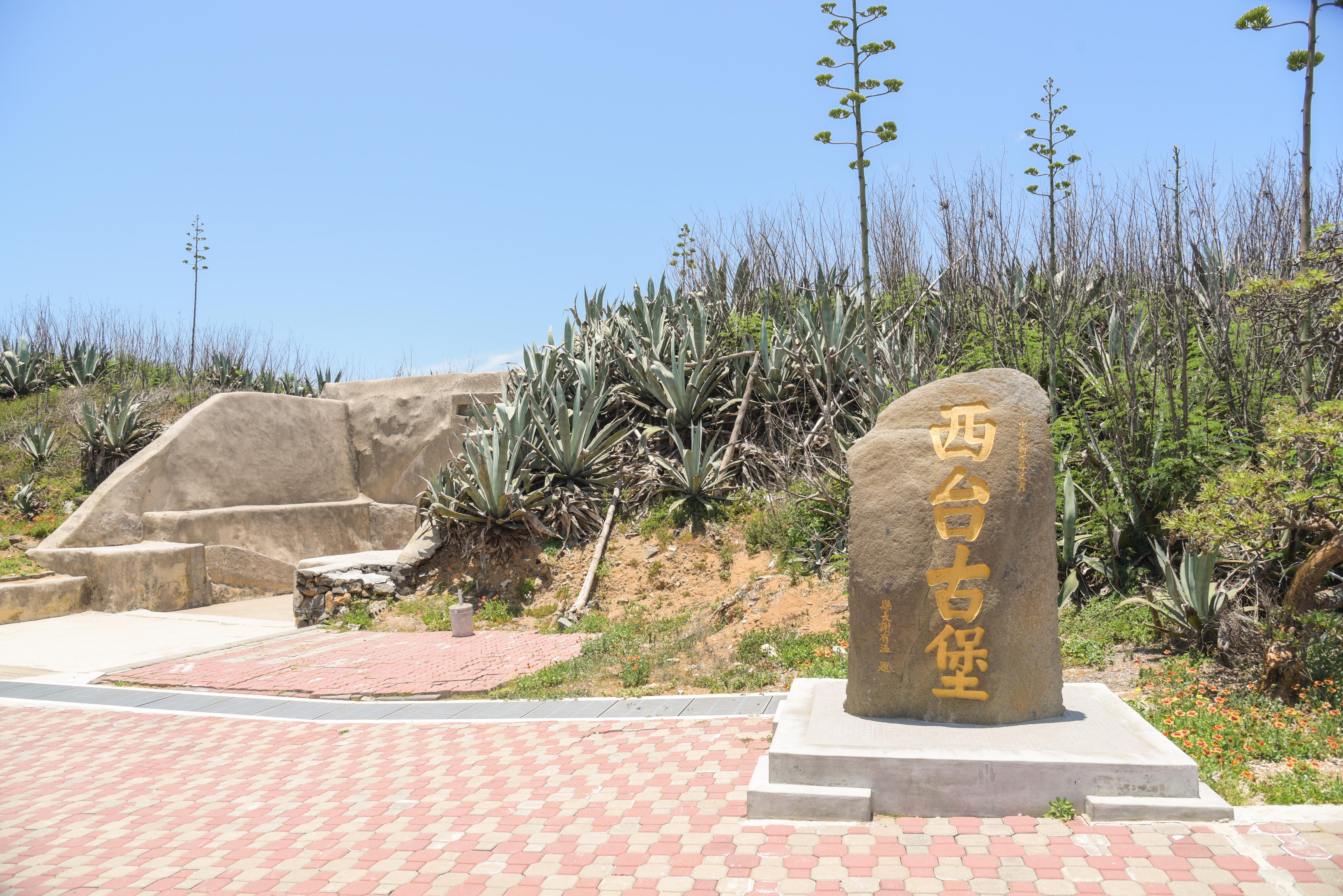 西嶼西台古城の入口