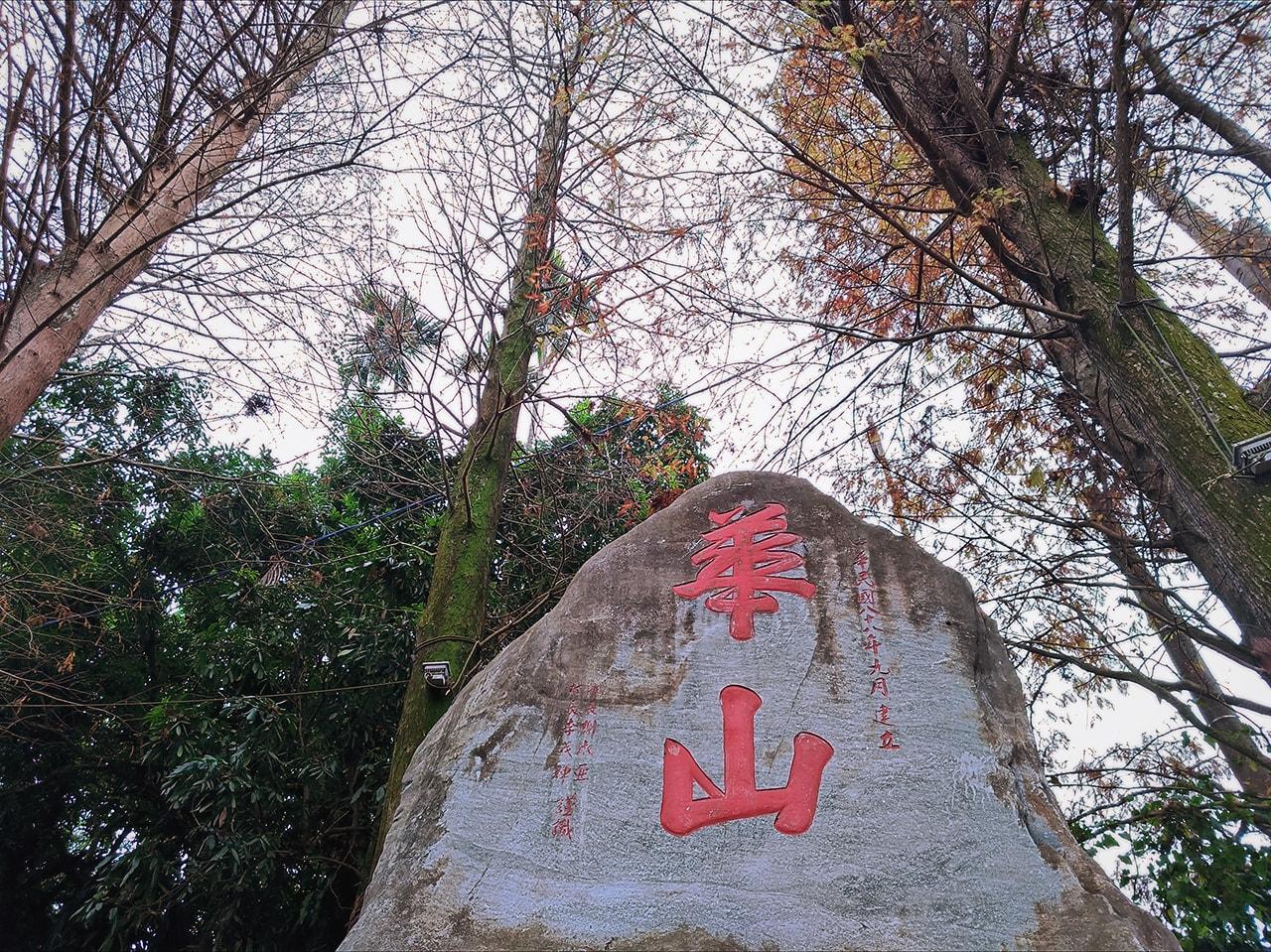 華山遊憩区