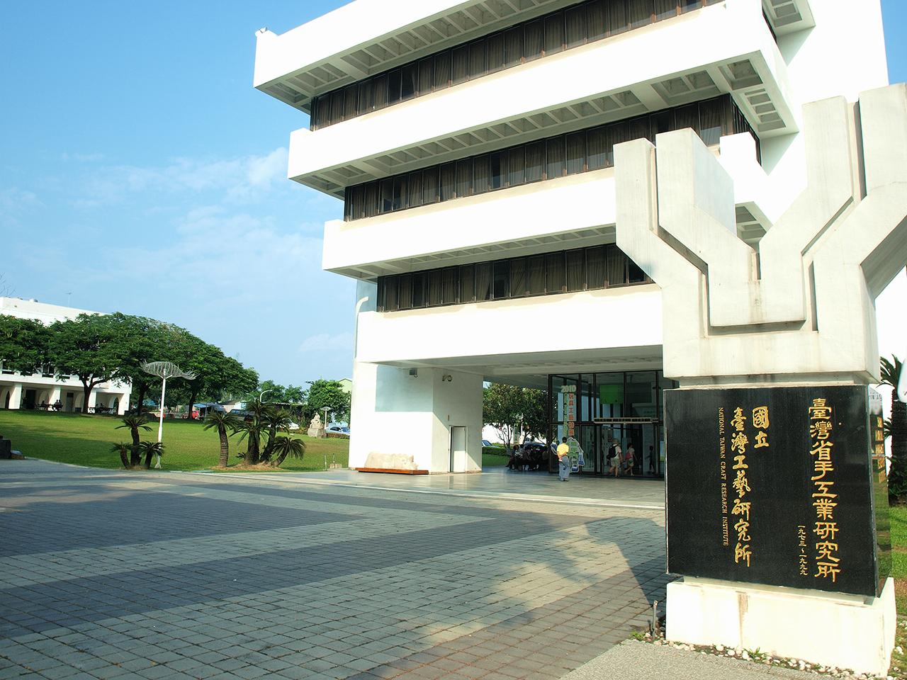 国立台湾工芸研究所