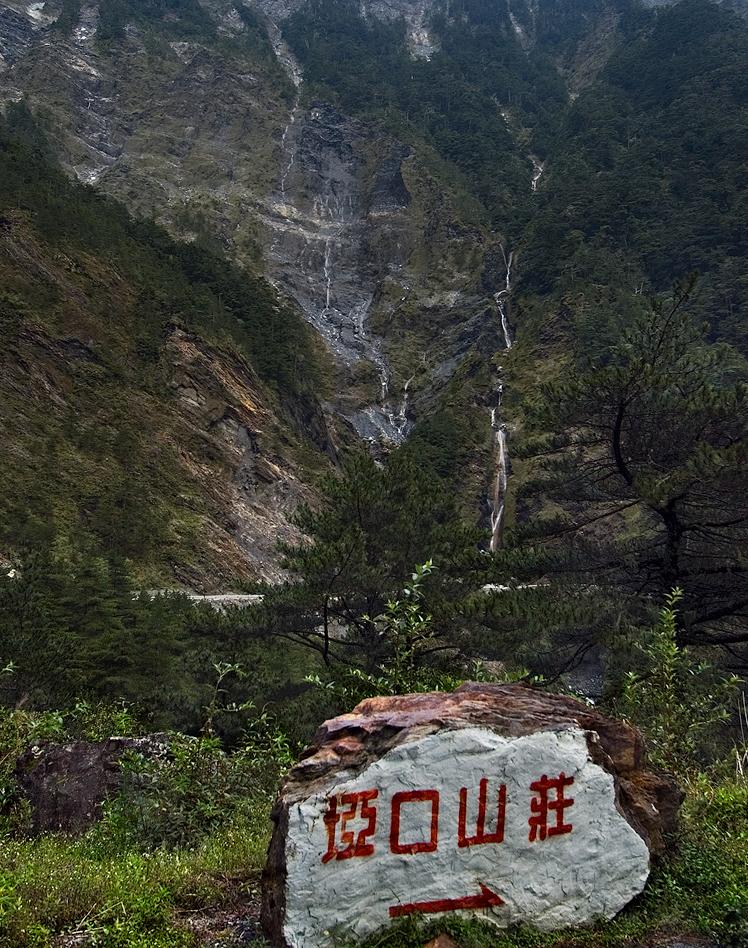埡口山荘への歩道