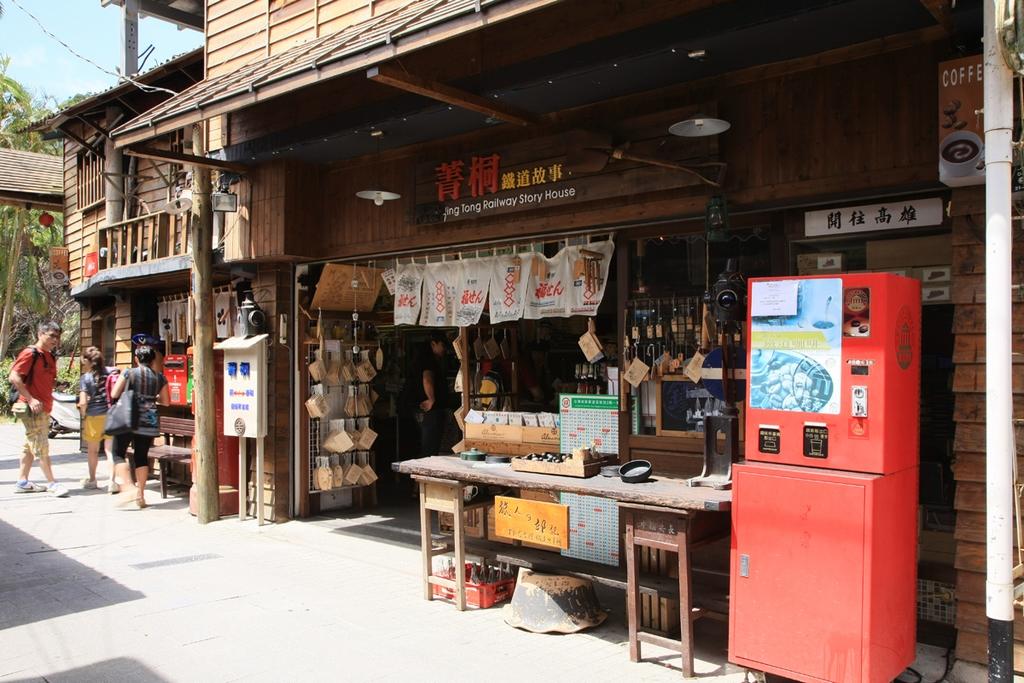 菁桐鉄道故事館