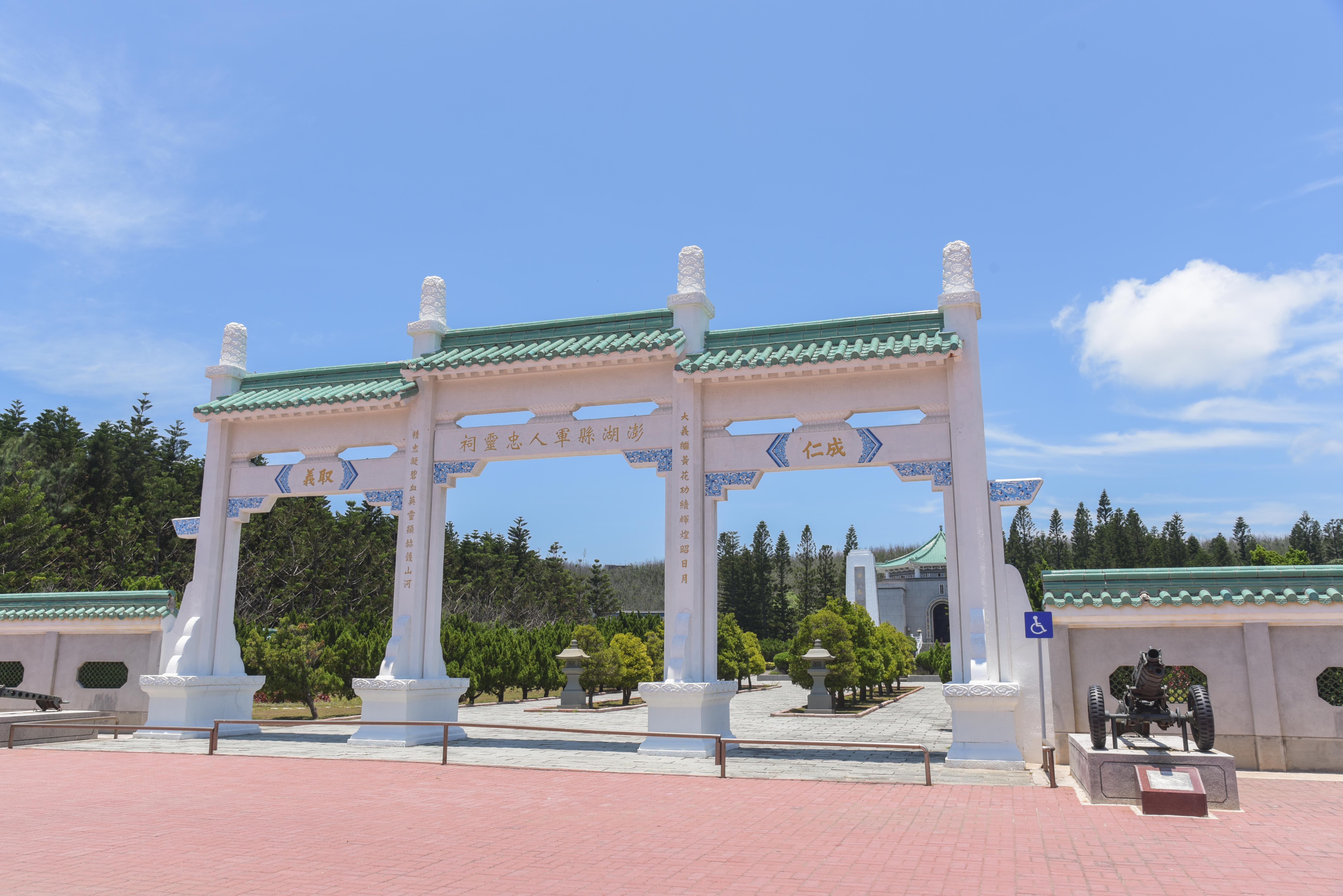 澎湖県軍人忠靈祠の牌坊