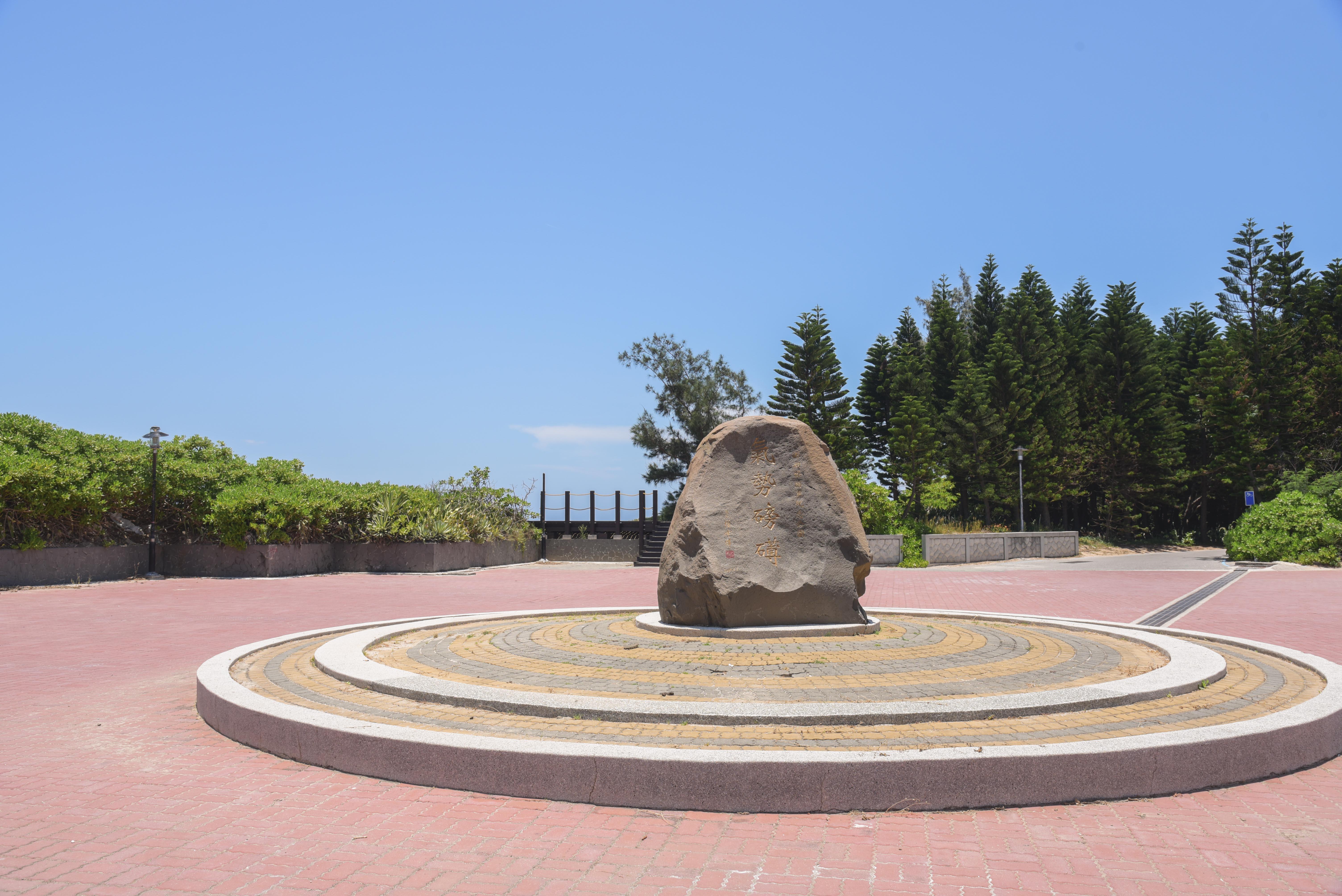 澎湖県軍人忠靈祠の石碑