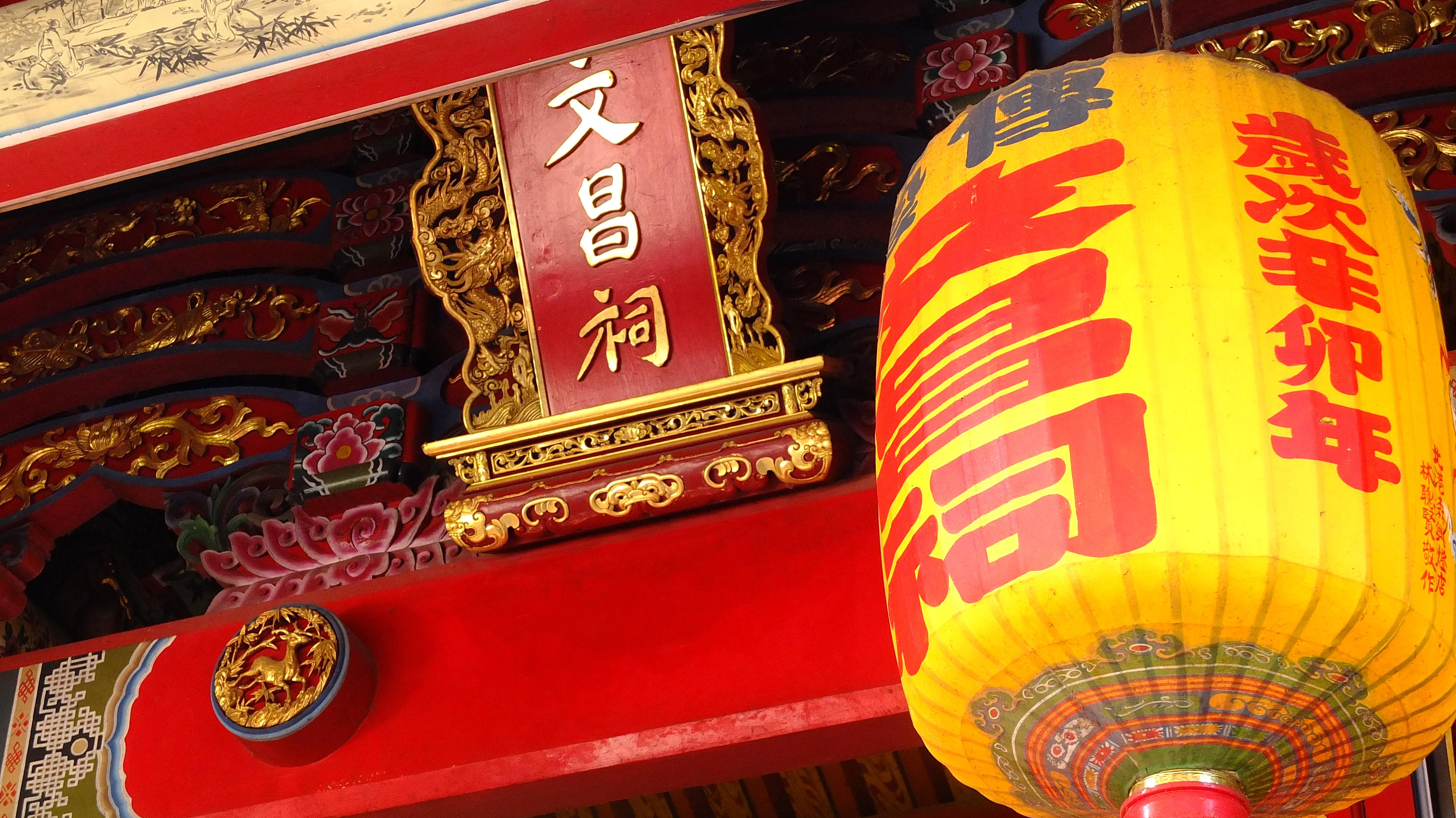 文昌祀は、台湾古来の伝統様式の廟宇建築です。文昌祀では、いろいろな行事を行っております。神様のお誕生日のお祝いや「お盆」には先祖にお供物を供えます。