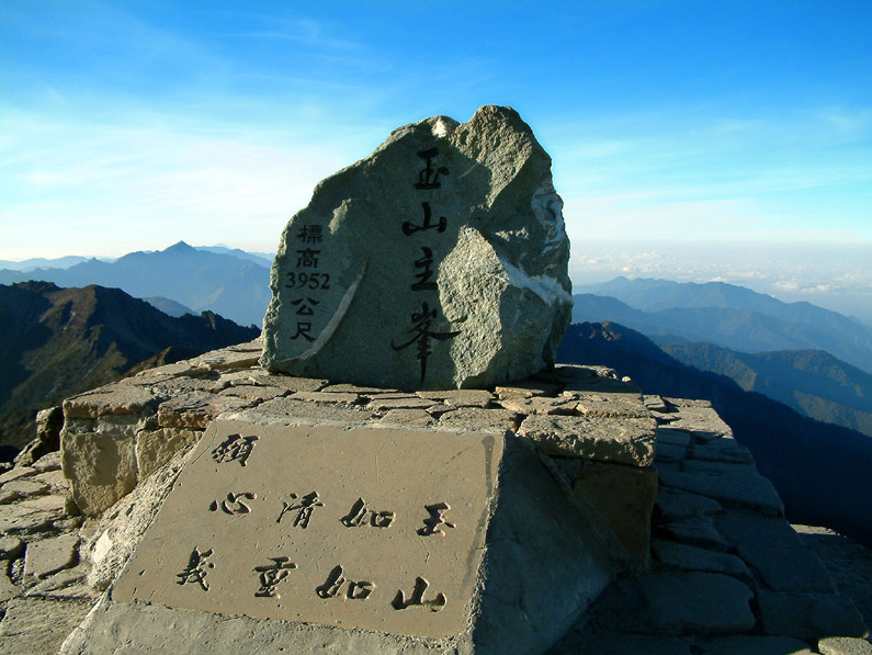 玉山主峰海抜3,952メー トル