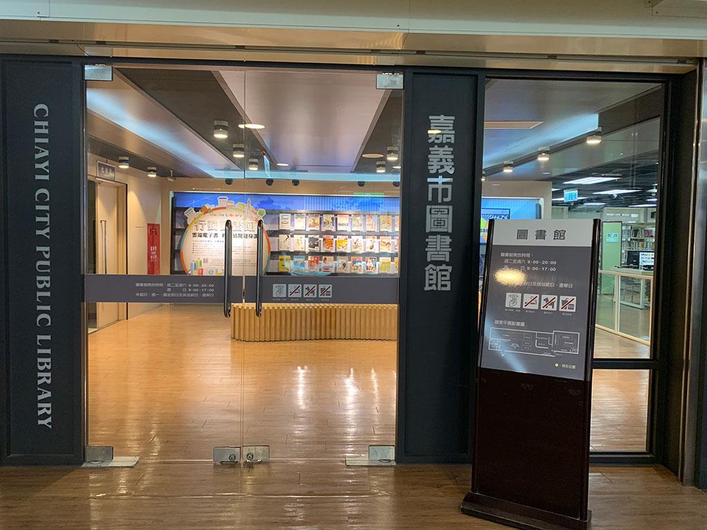 文化局図書館