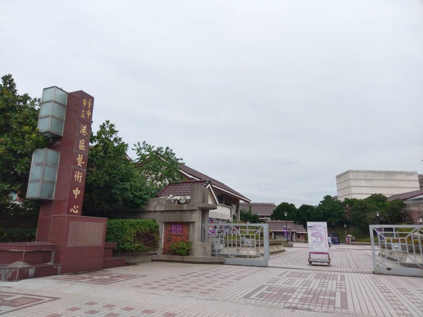 台中市立港区芸術センター