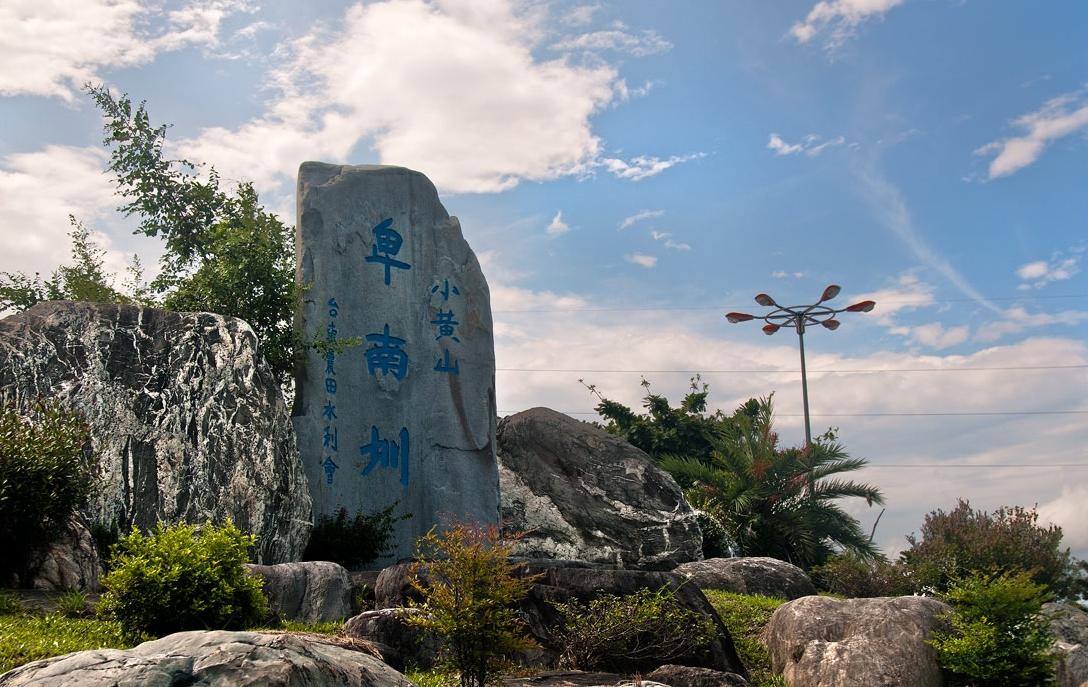 卑南大圳小黄山