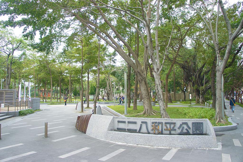台北二二八和平公園入口