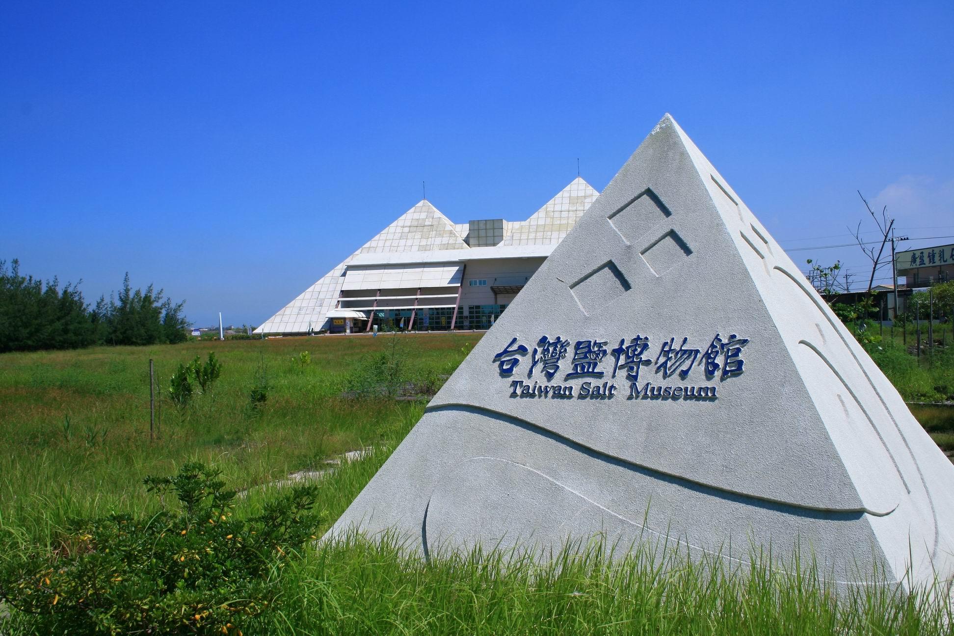 たいわんいえんぼぉうぐぅあん(台灣鹽博物館)