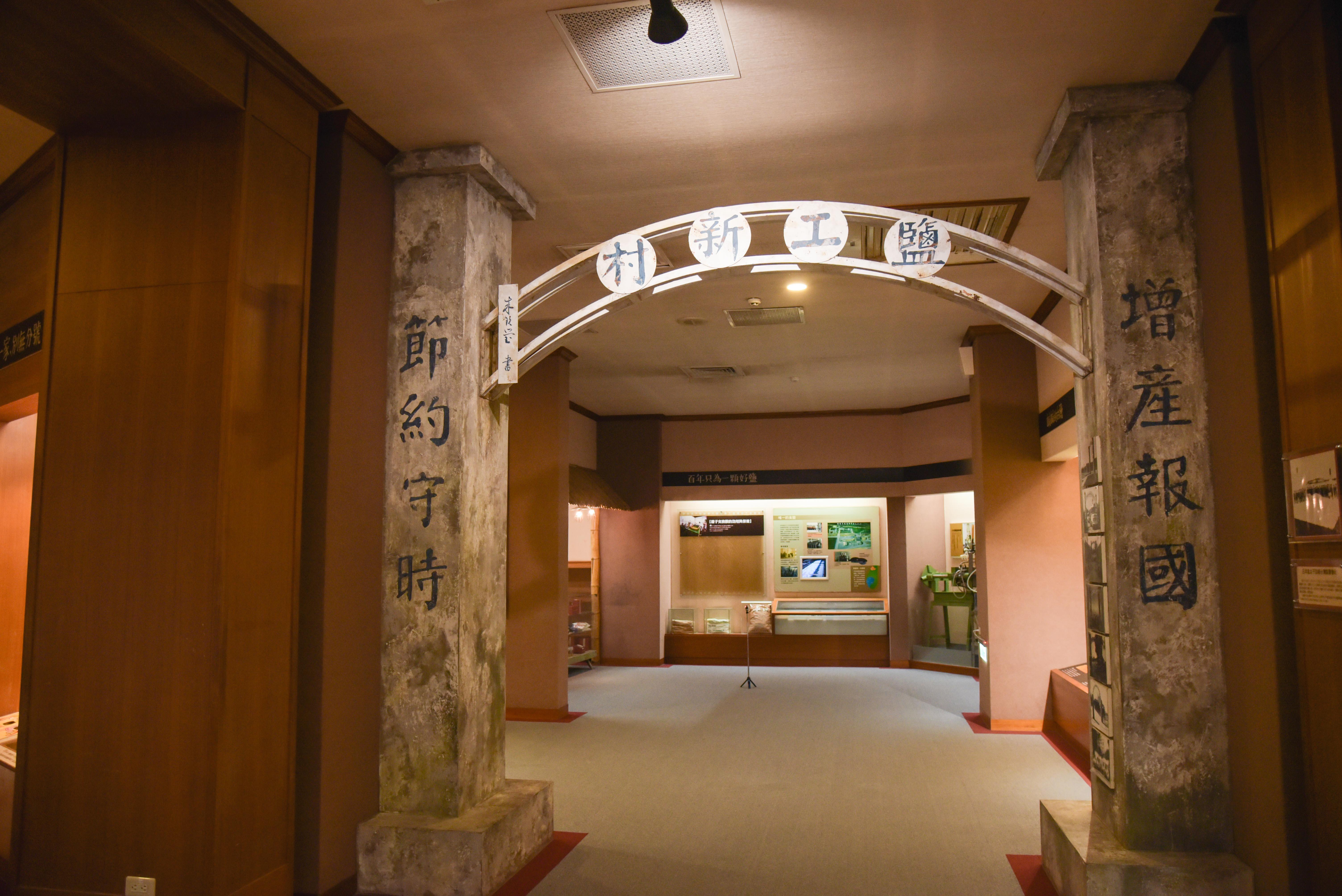 台灣鹽博物館の塩工新村
