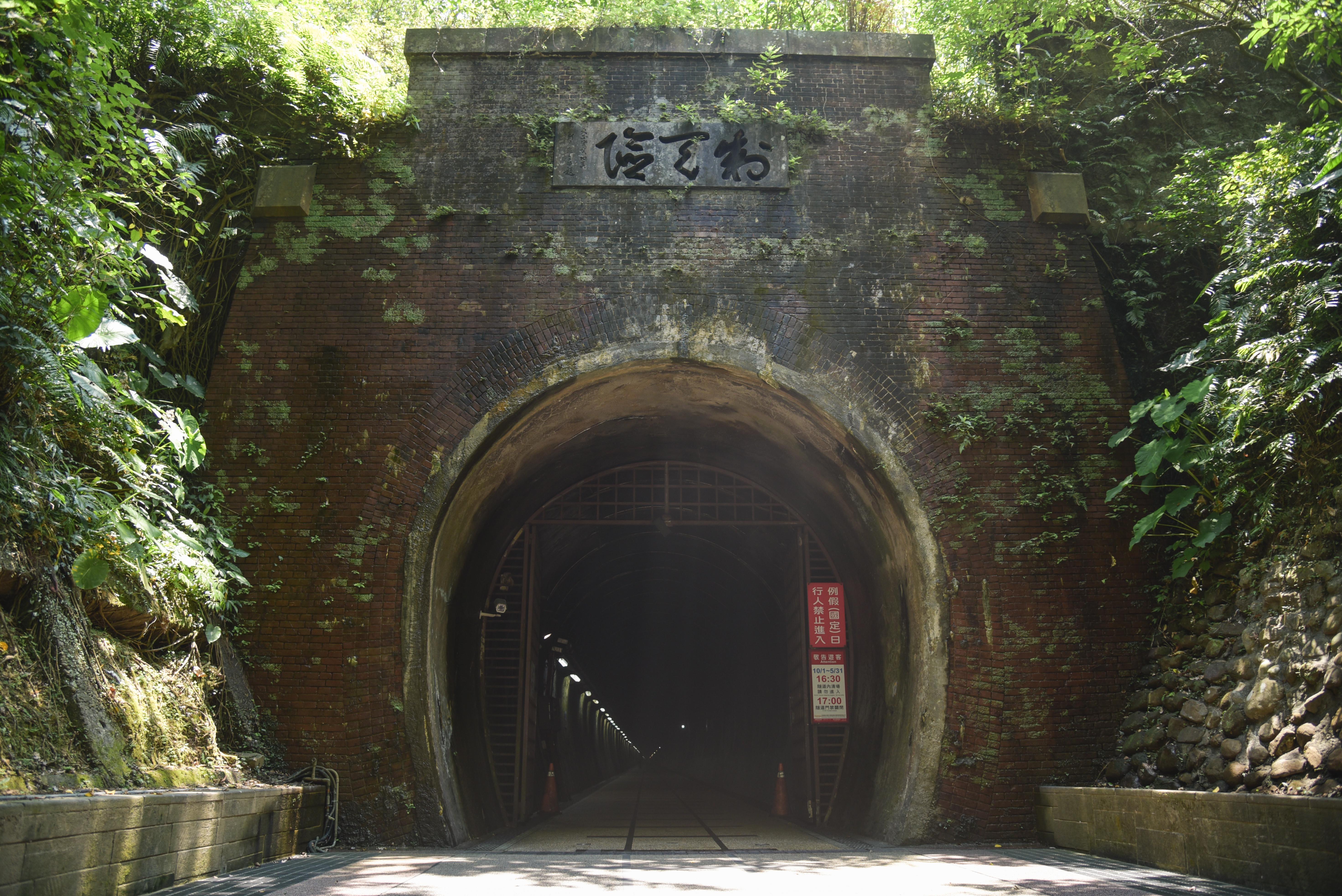 旧草嶺トンネルの入口