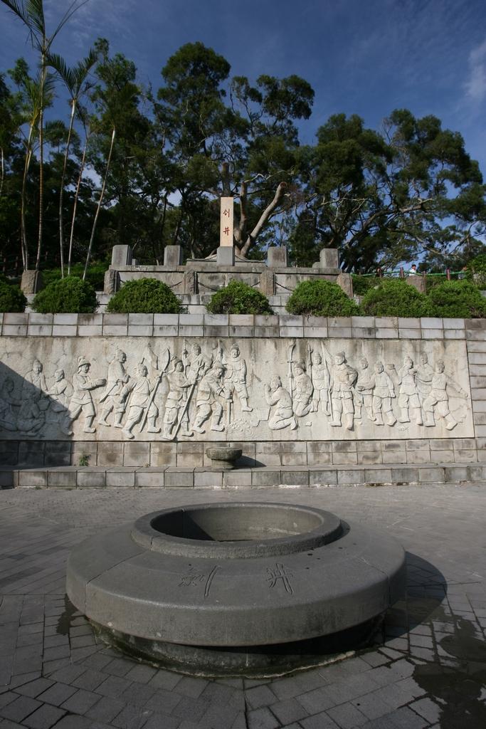鉄砧山の剣井