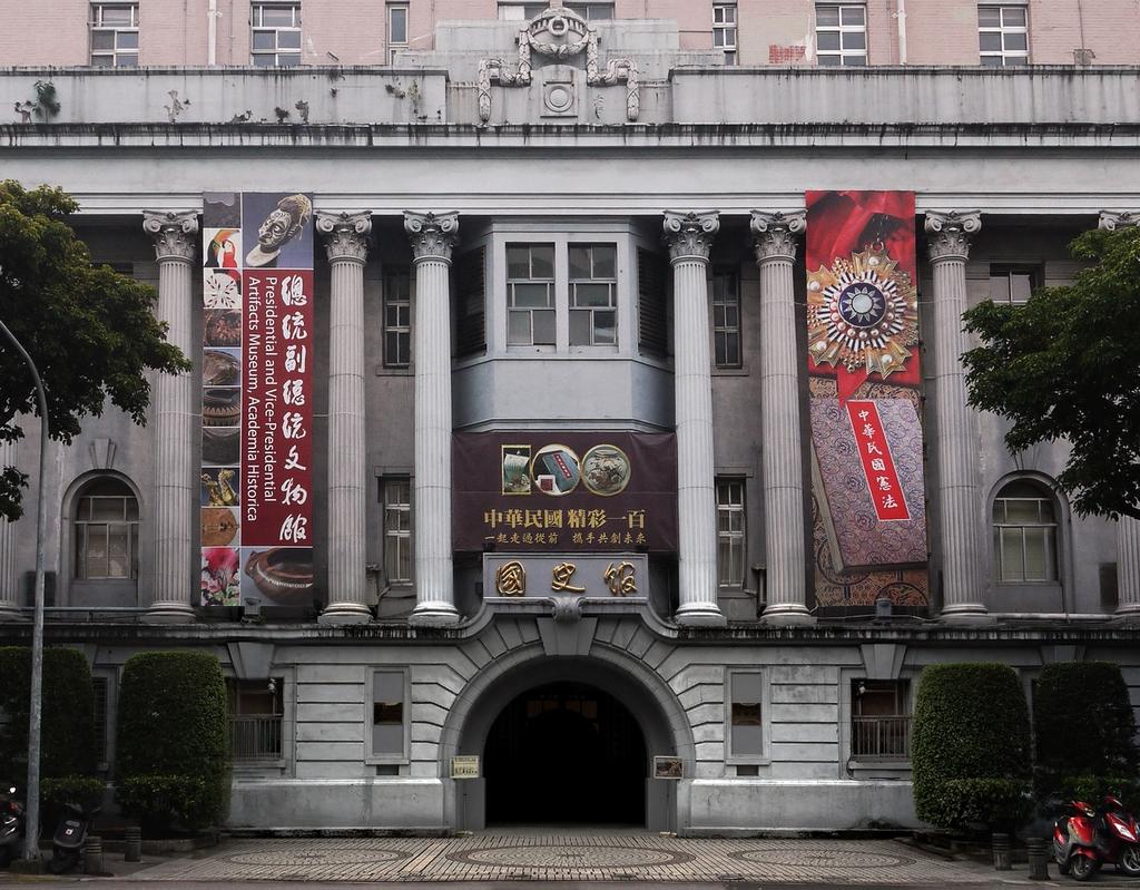 国史館入口