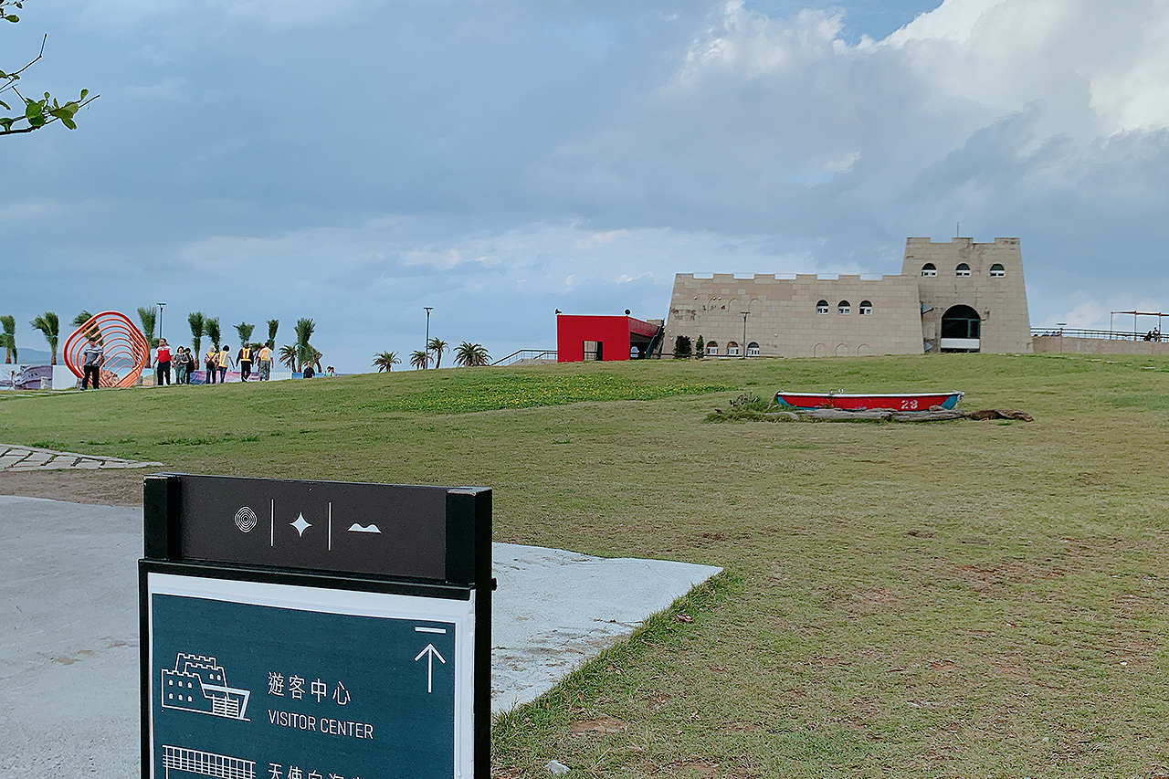 和平島ビジターセンター