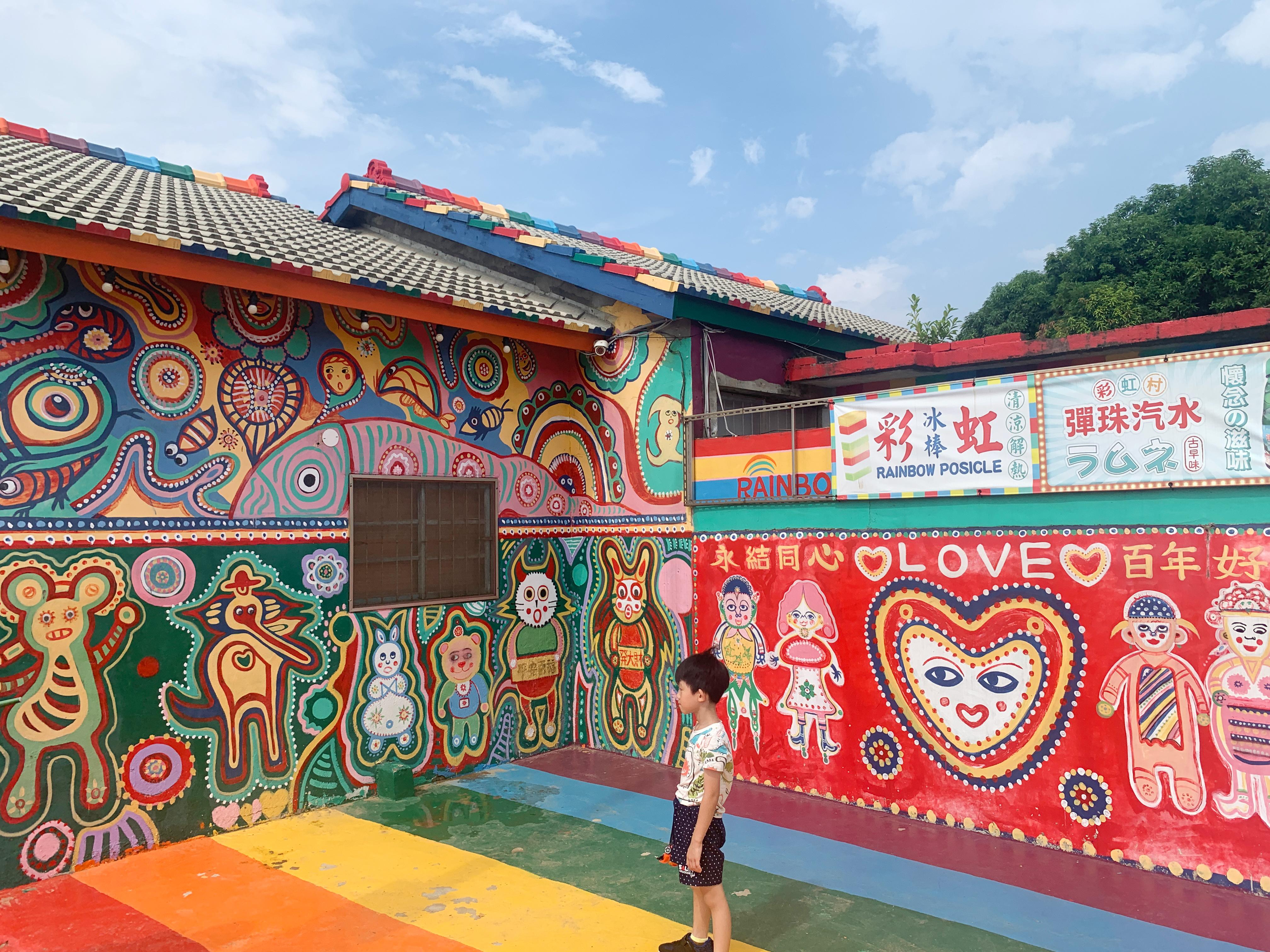 彩虹眷村の景色