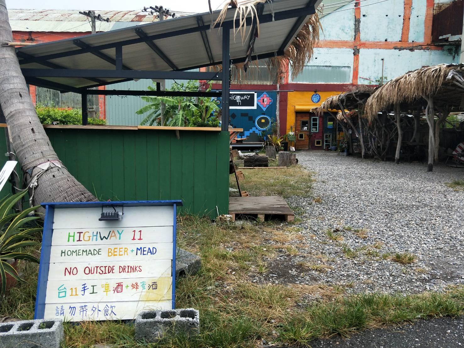 文化園区の店