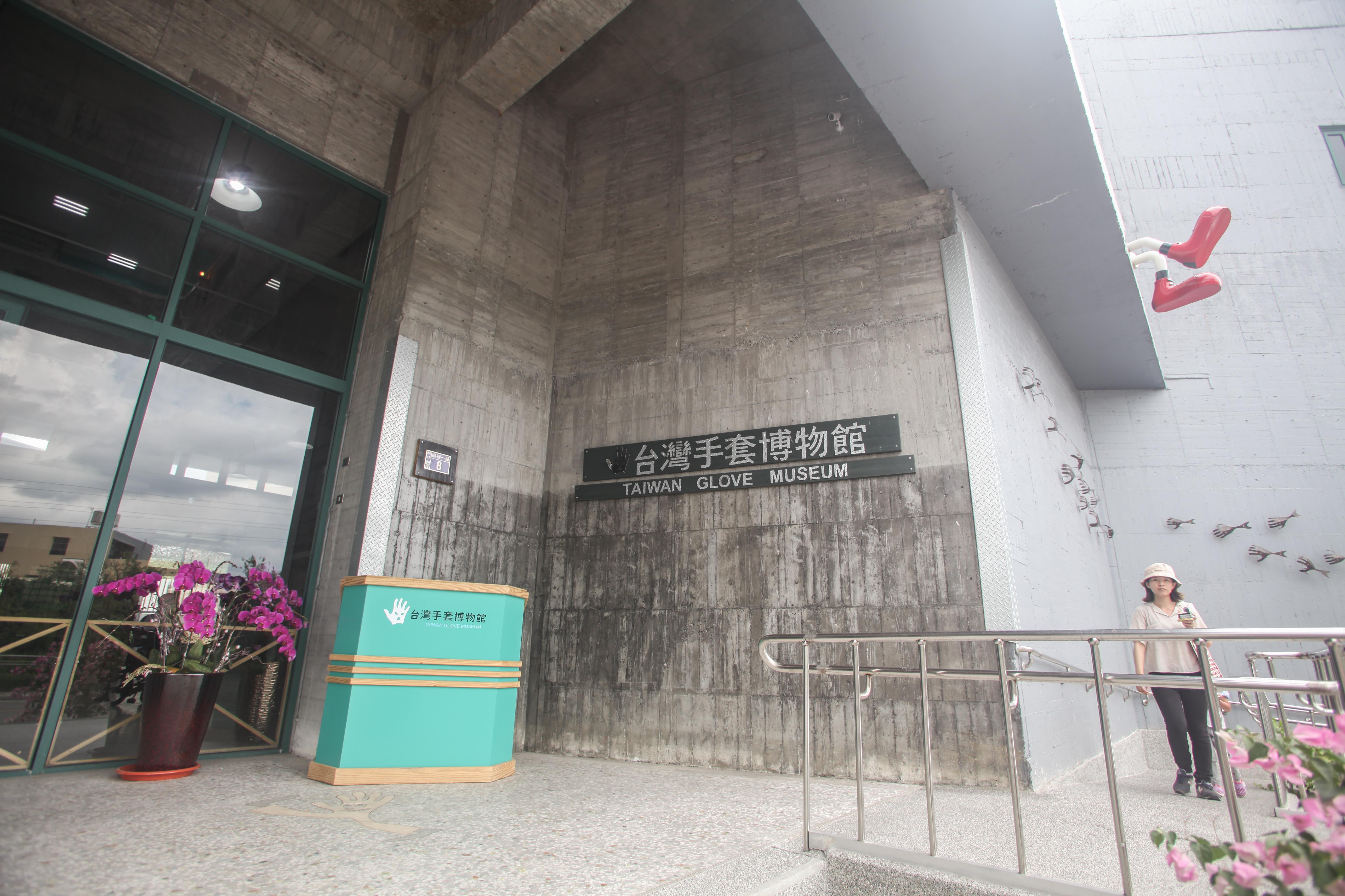 台湾手袋博物館外観
