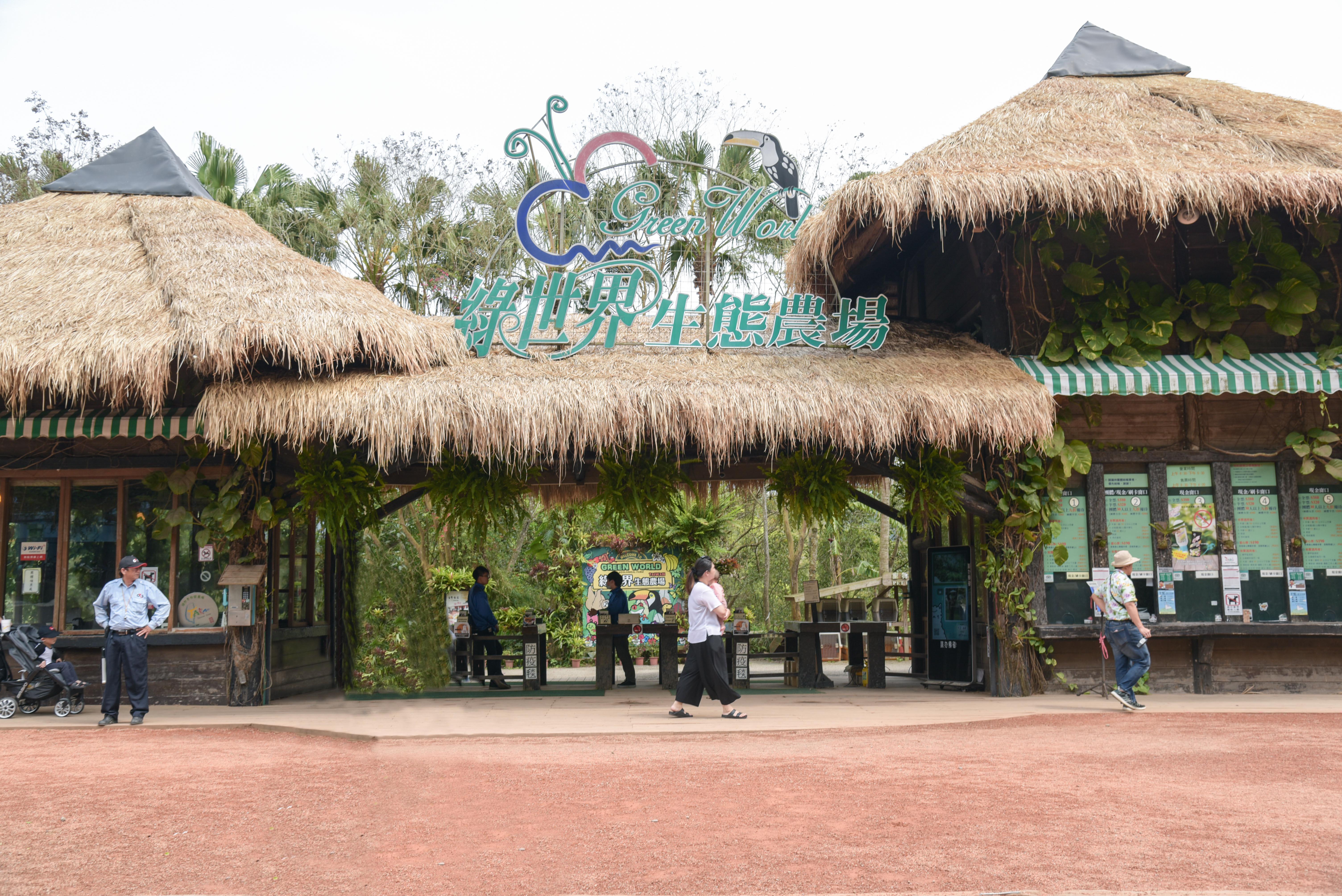 グリーンワールド生態農場の入口