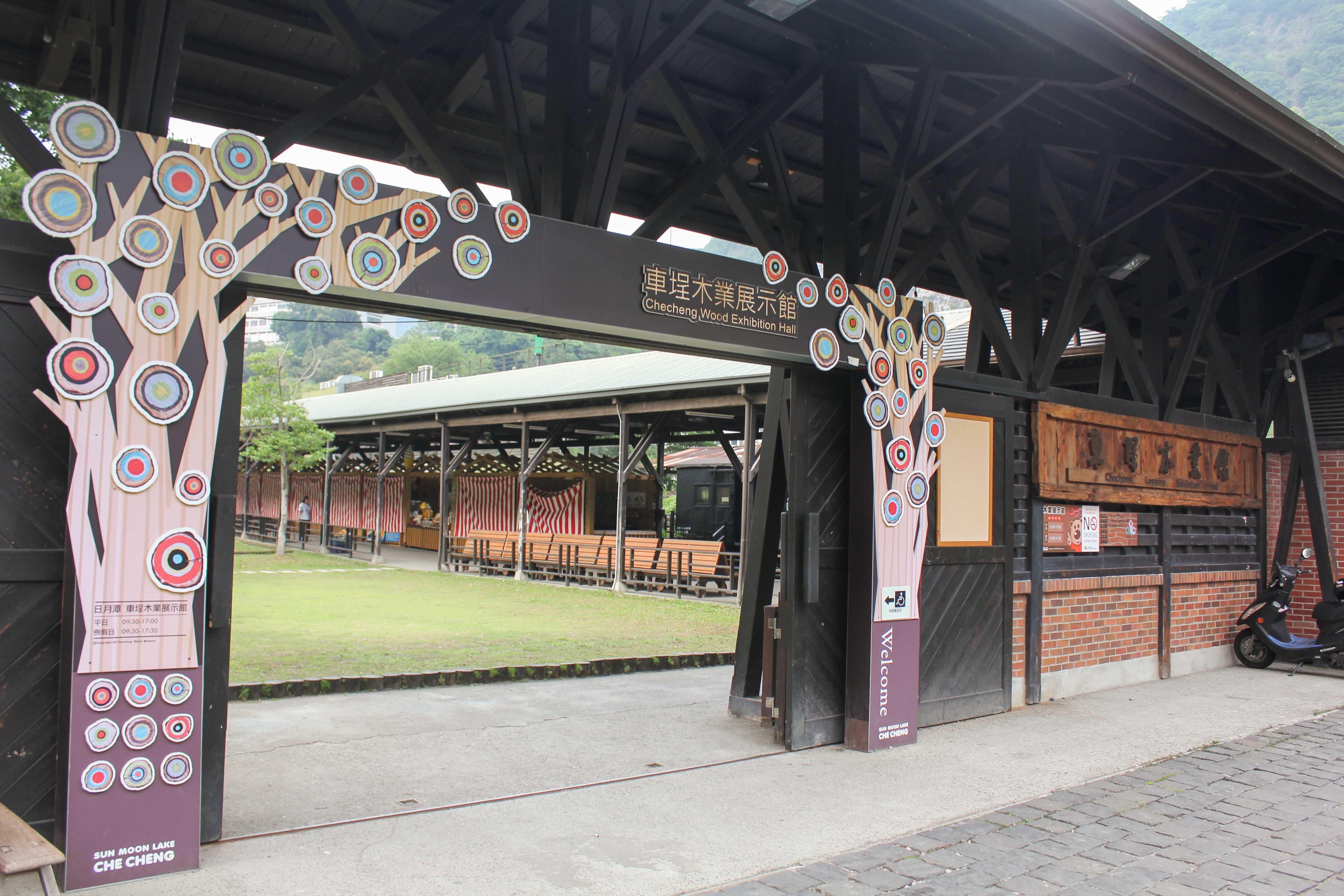 車埕木業展示館側の入り口