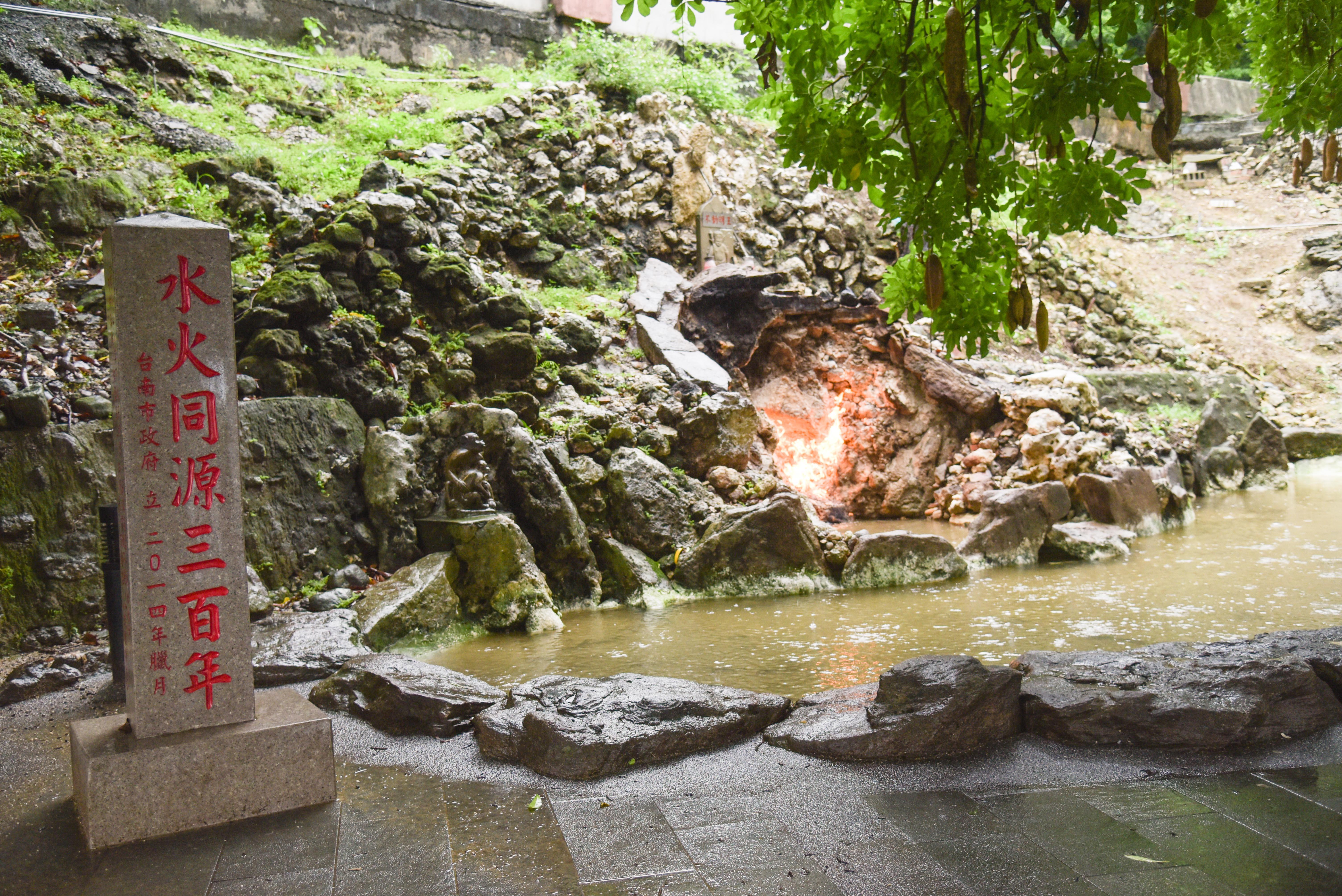 水火同源三百年