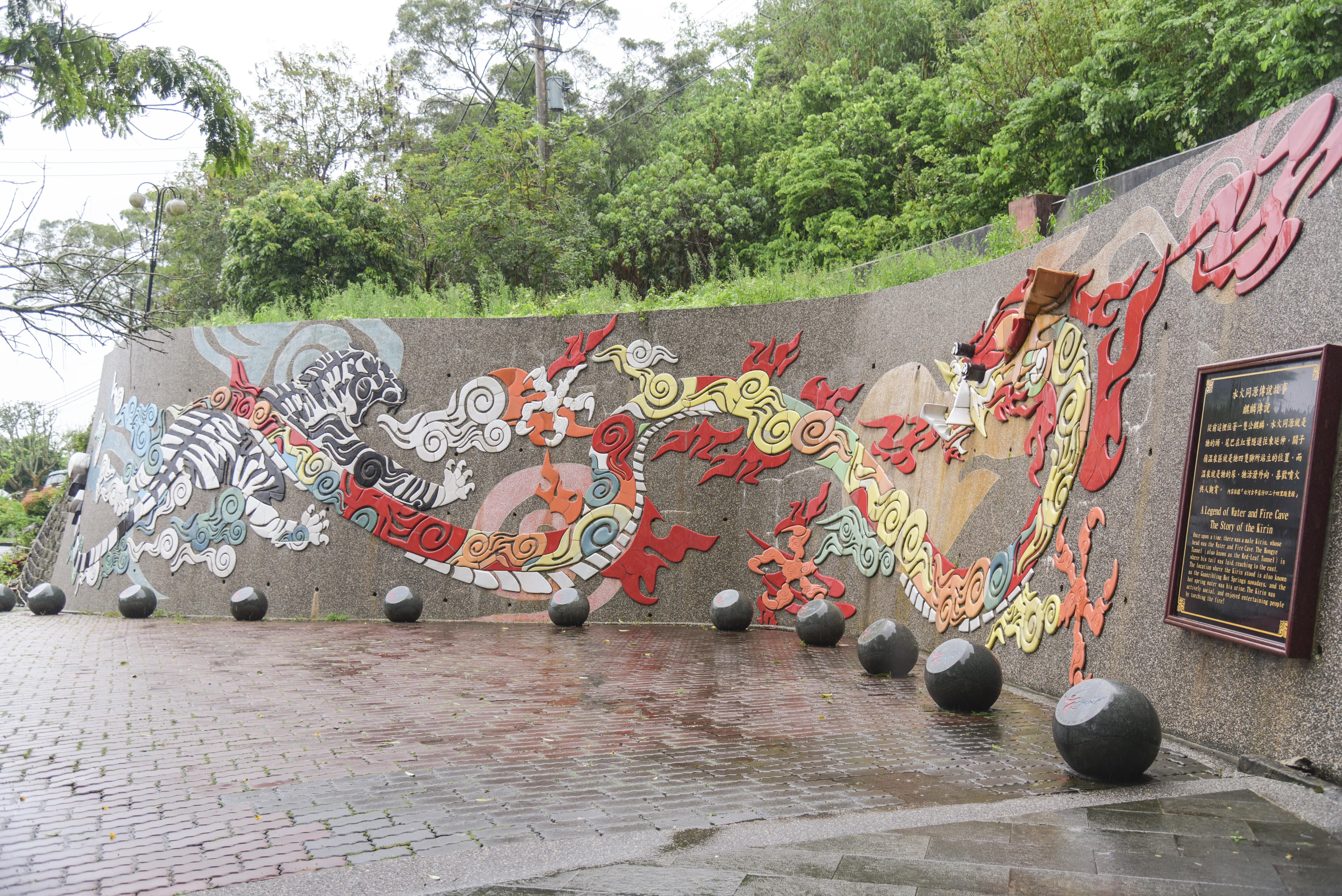 水火同源の物語の壁