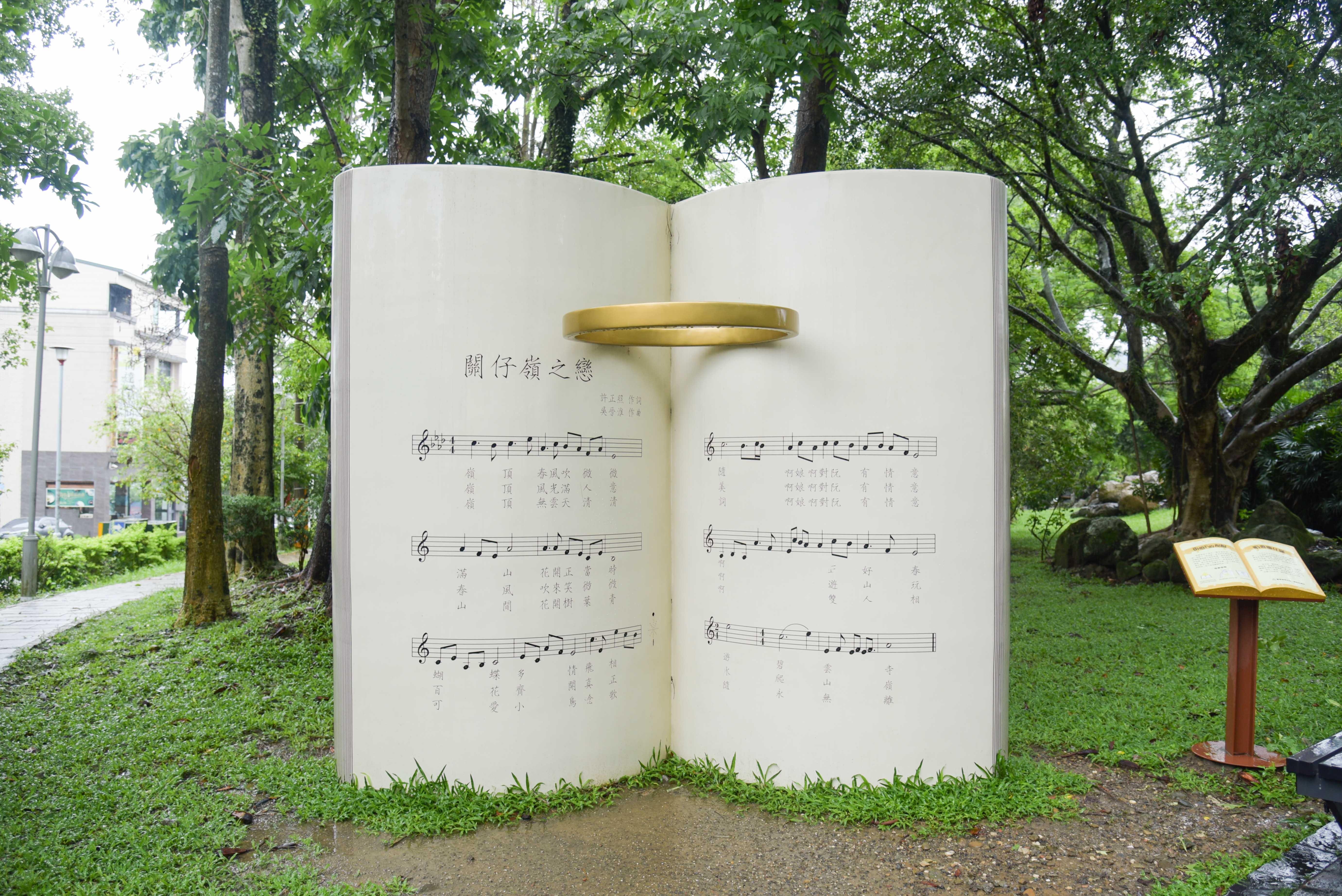「関子嶺の恋」装置芸術