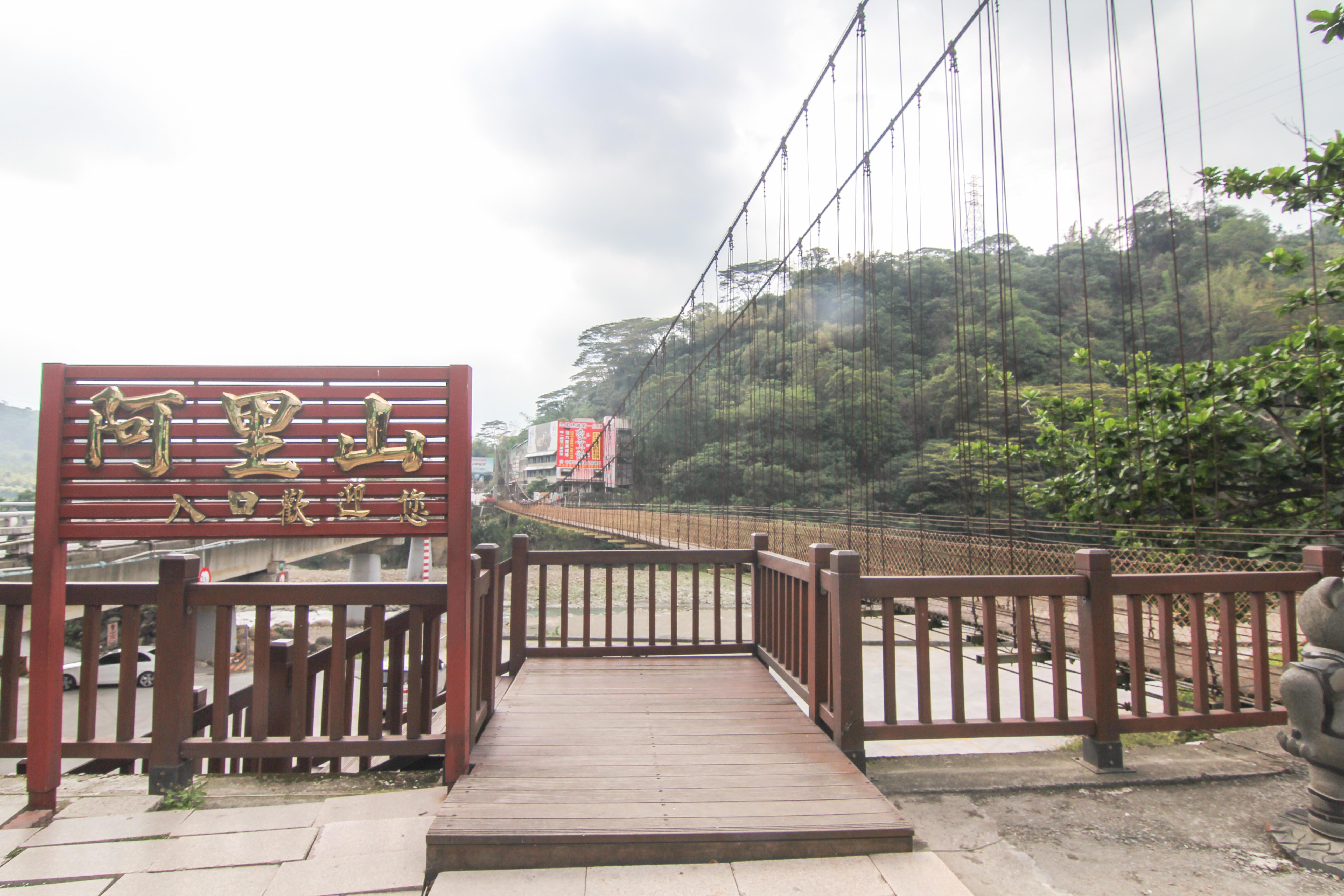 天長地久橋の入口
