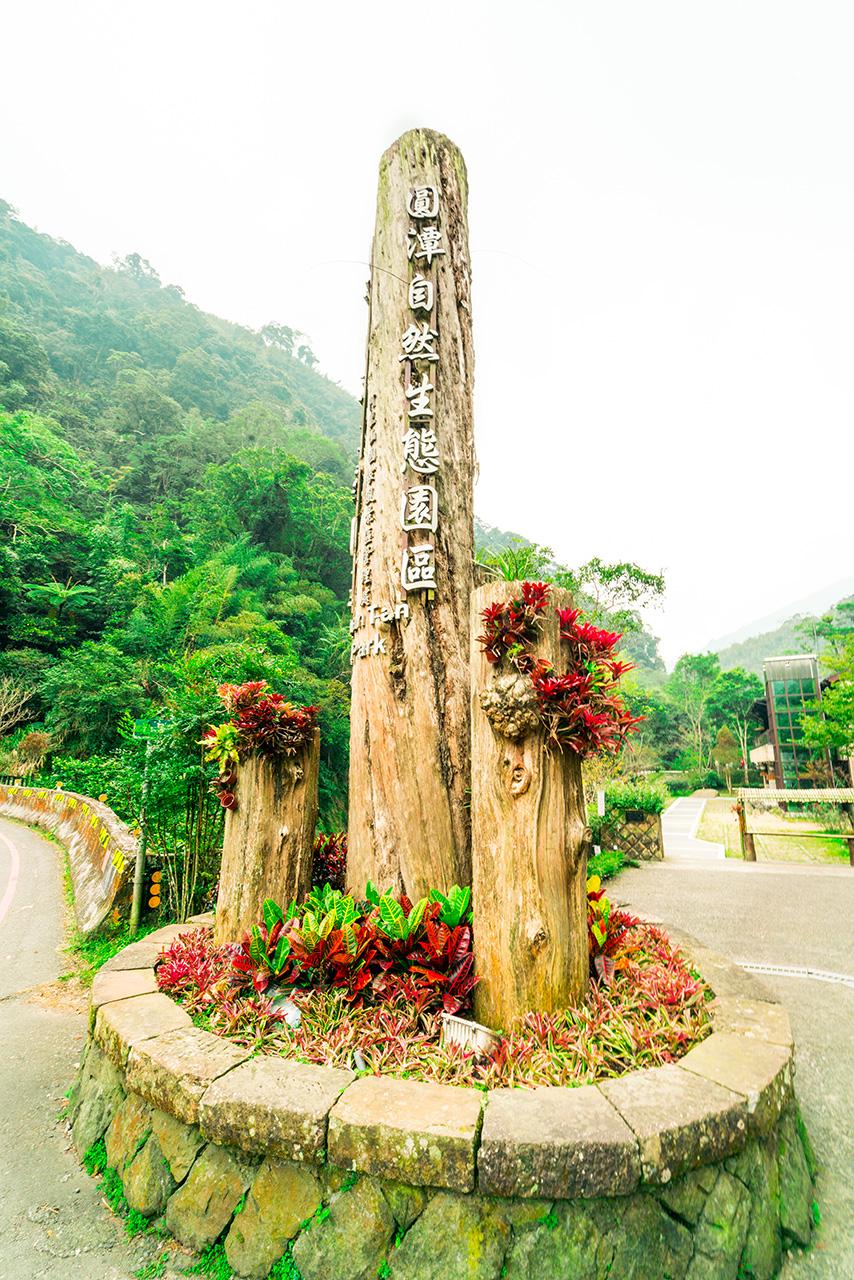 圓潭自然生態園区の入口