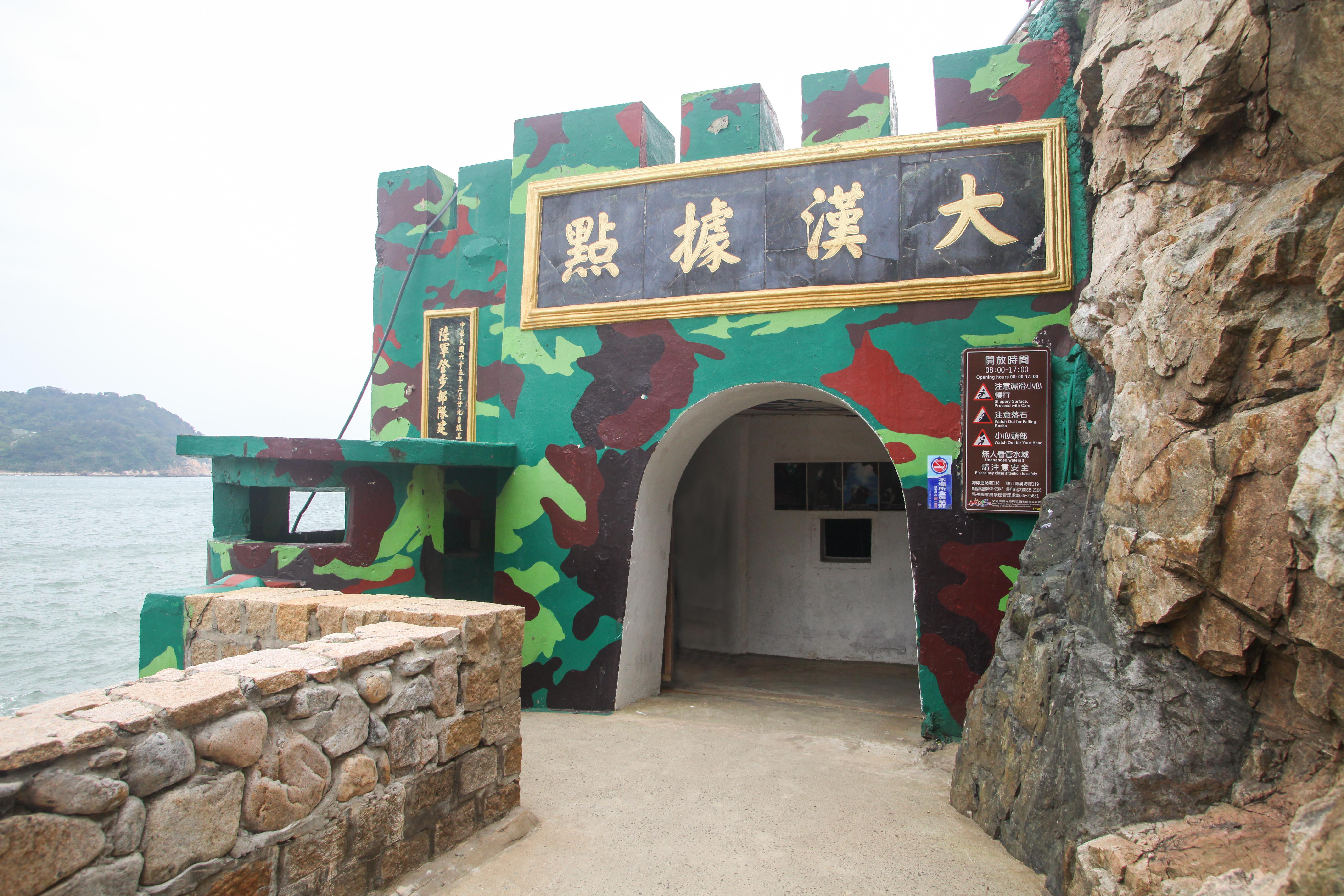 大漢拠点の入口