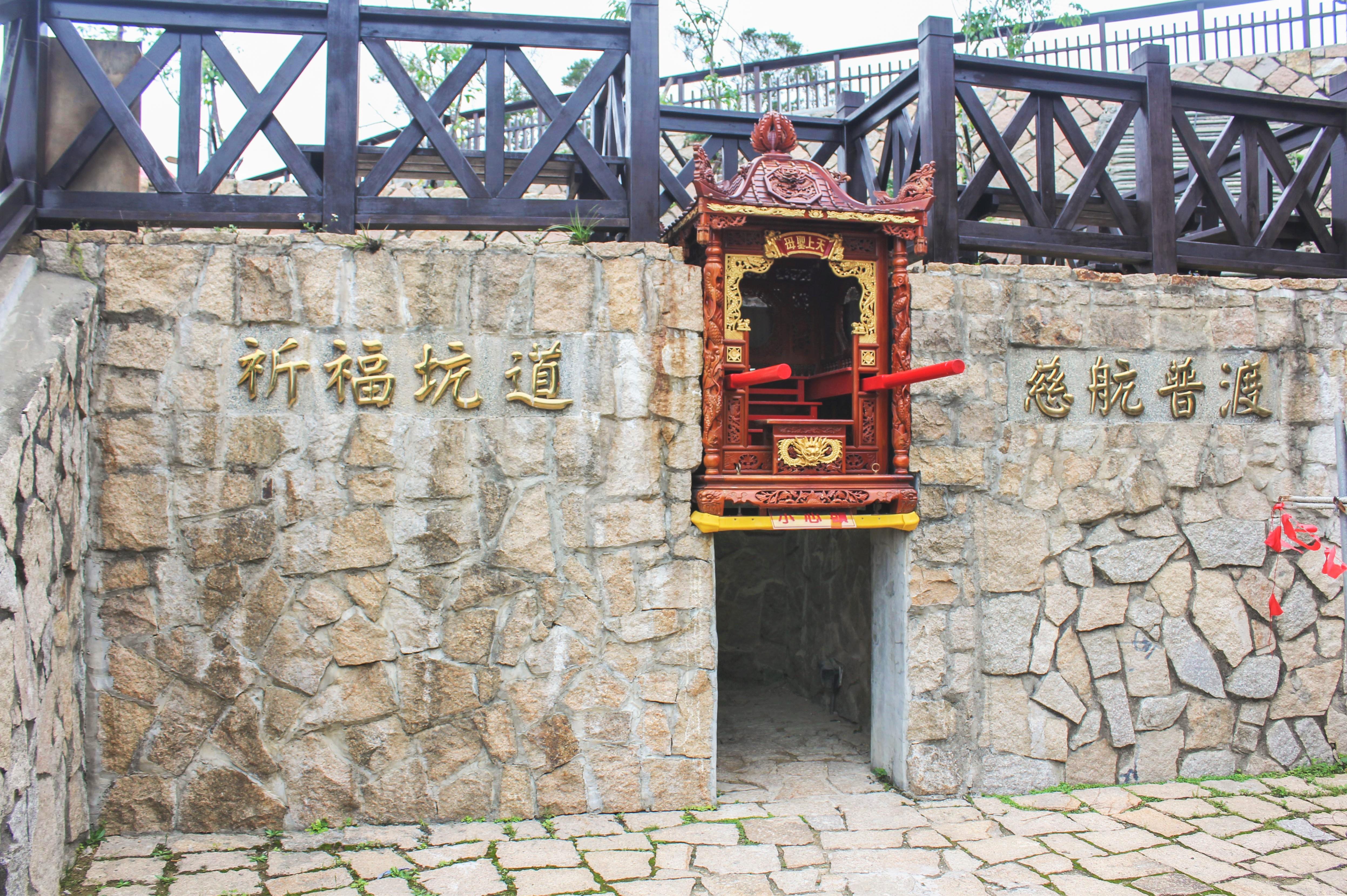 祈福坑道の入口