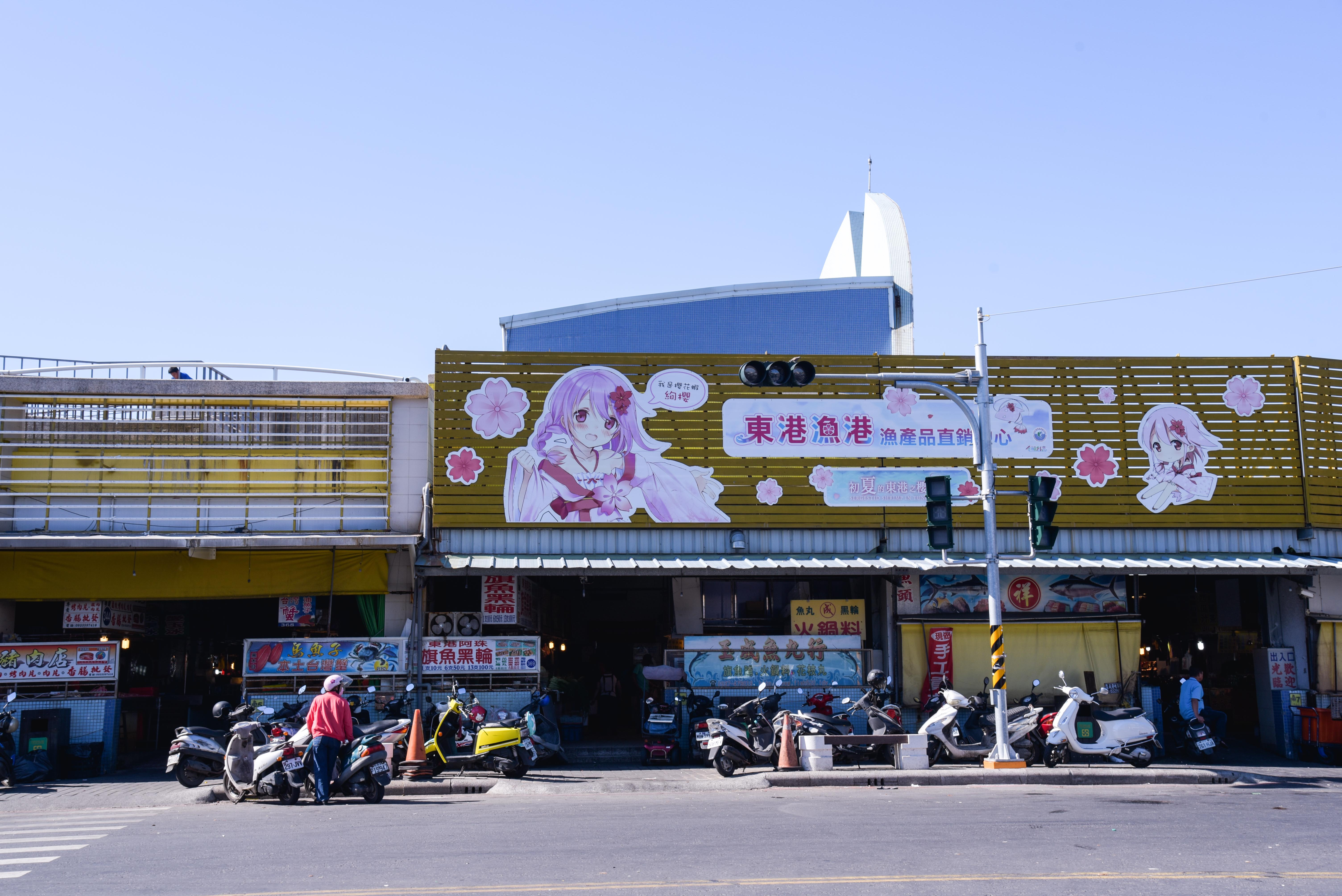 東港漁港漁産品直販センター