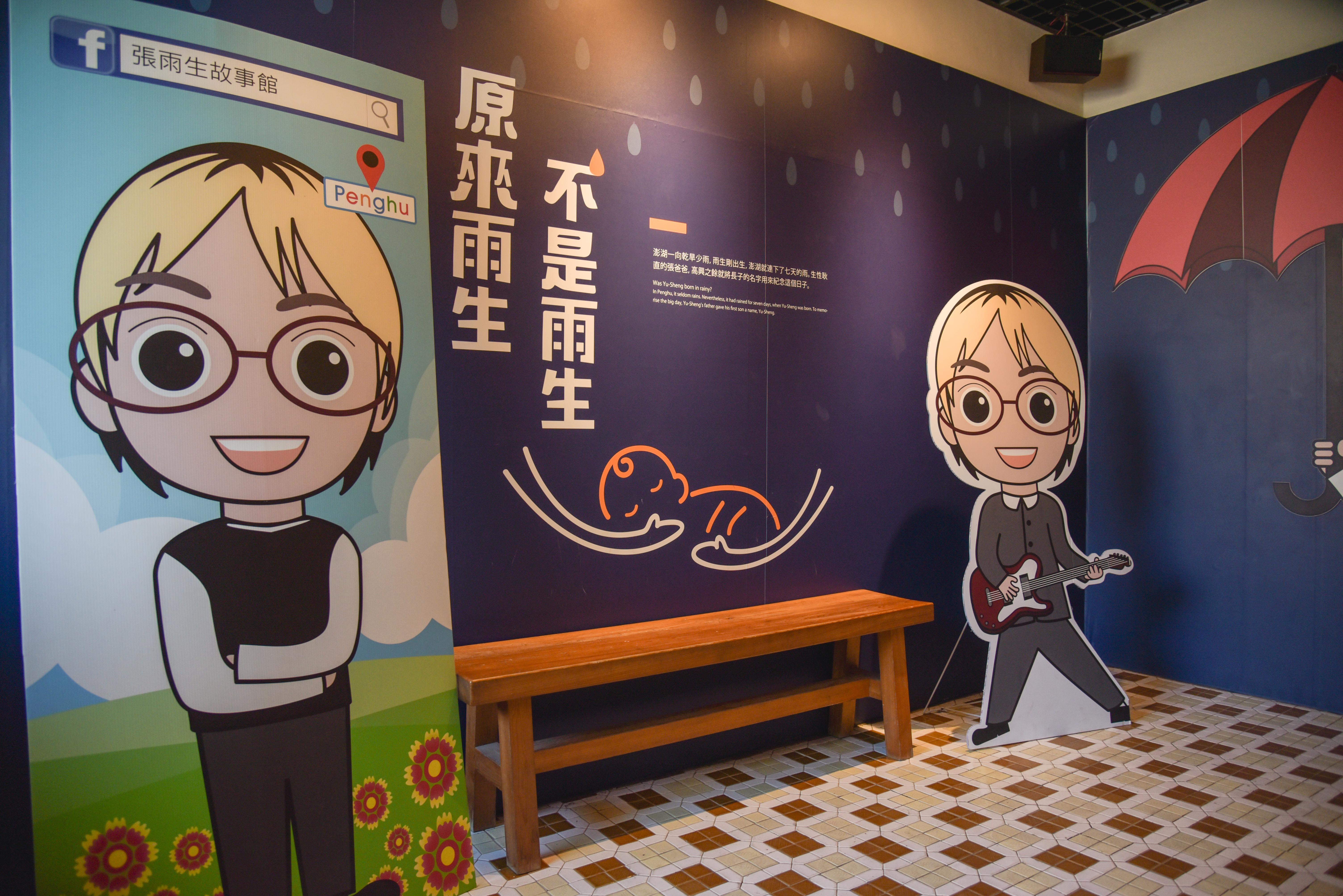 張雨生(チャン・ユーシャン)記念館