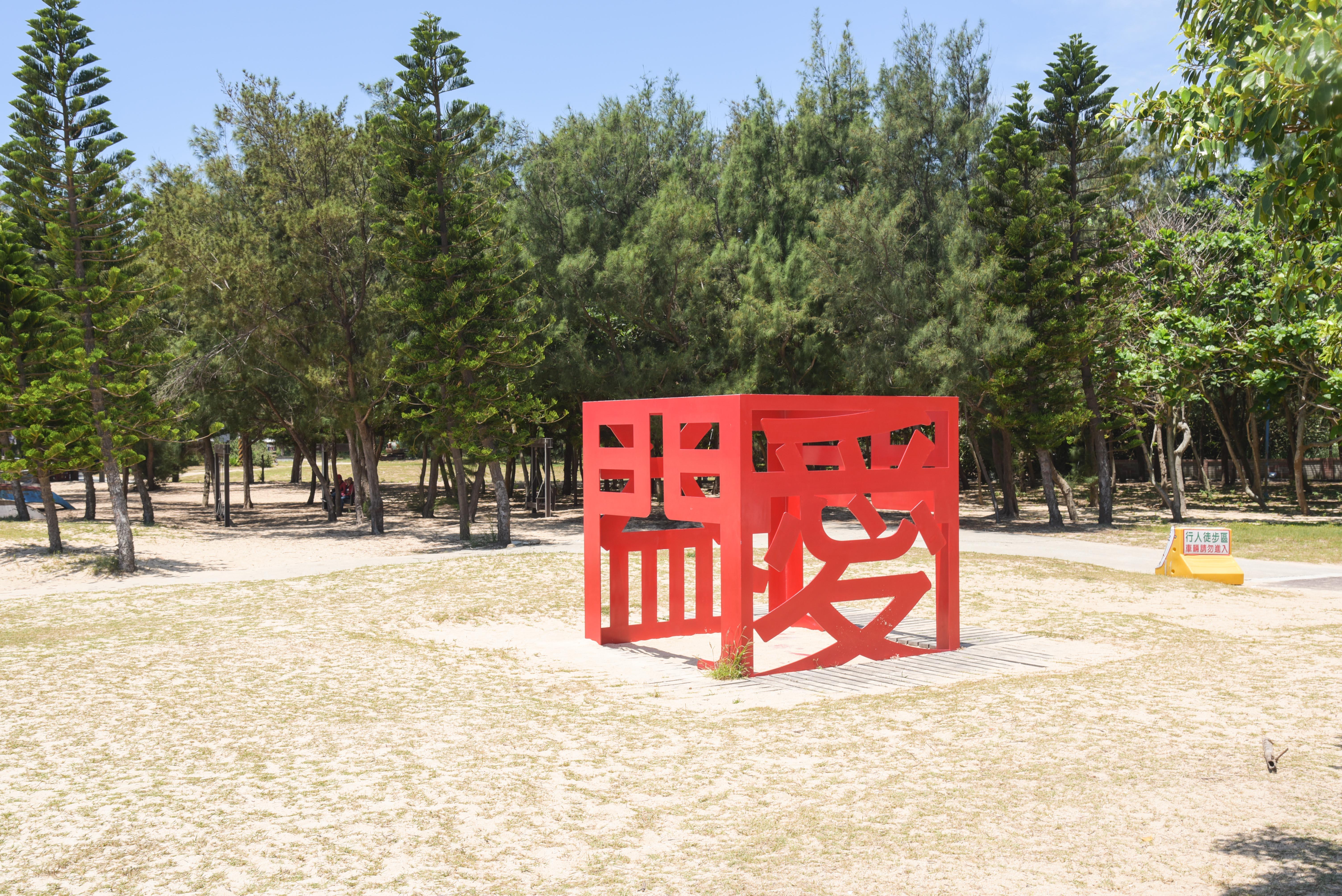隘門砂浜のインスタレーション作品
