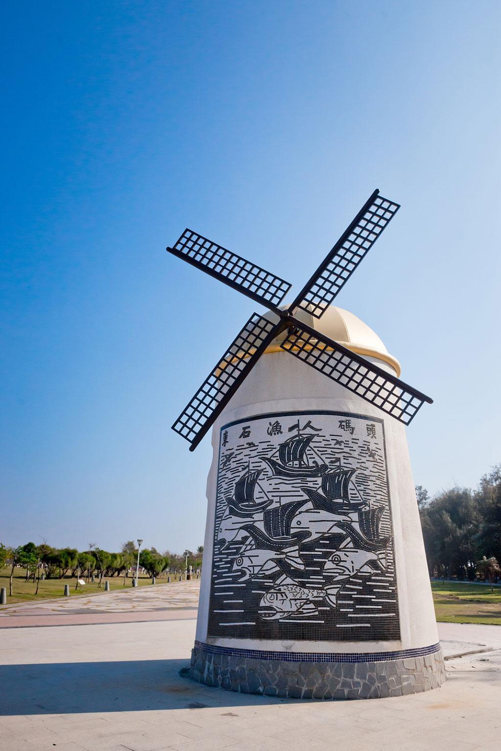 東石漁人埠頭-風車