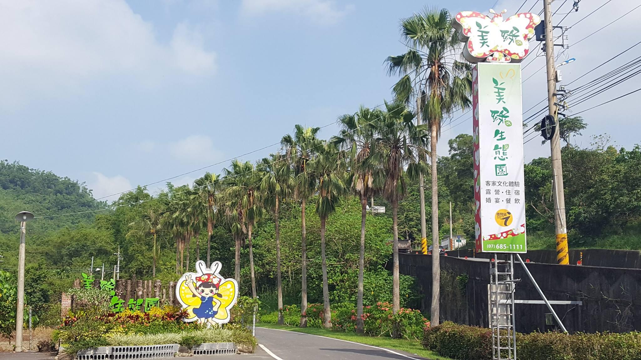 美緑生態園区